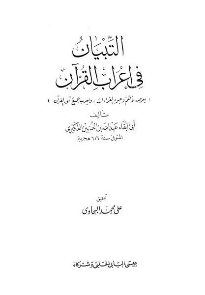 تحميل كتاب التبيان في إعراب القرآن (ت البجاوي) لـِ: الإمام محب الدين أبو البقاء عبد الله بن الحسين بن عبد الله العكبري (ت 616)