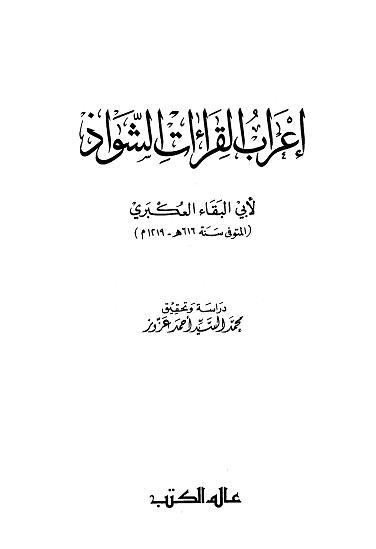 تحميل كتاب إعراب القراءات الشواذ لـِ: الإمام محب الدين أبو البقاء عبد الله بن الحسين بن عبد الله العكبري (ت 616)