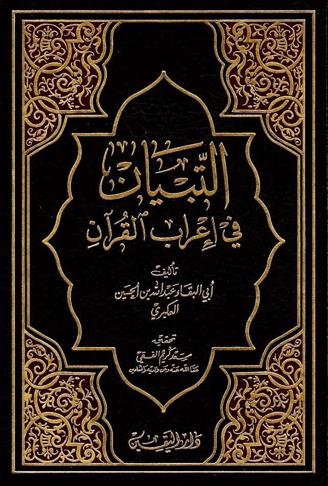 تحميل كتاب التبيان في إعراب القرآن (ت. سعد كريم الفقي) لـِ: الإمام محب الدين أبو البقاء عبد الله بن الحسين بن عبد الله العكبري (ت 616)