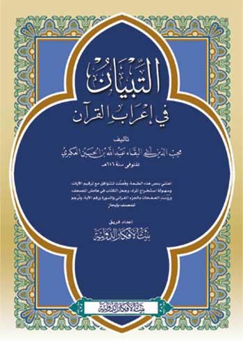 تحميل كتاب التبيان في إعراب القرآن (ط. بيت الأفكار) لـِ: الإمام محب الدين أبو البقاء عبد الله بن الحسين بن عبد الله العكبري (ت 616)