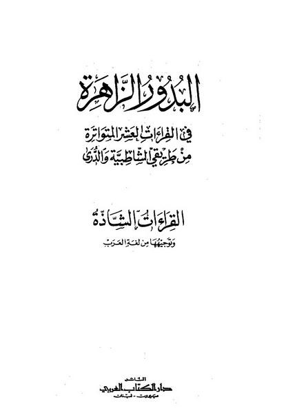البدور الزاهرة في القراءات العشر المتواترة من طريقي الشاطبية والدرة - عبد الفتاح عبد الغني القاضي (ت 1403)