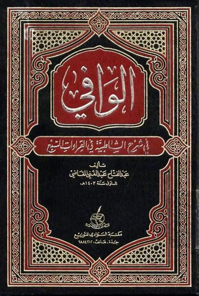 الوافي في شرح الشاطبية في القراءات السبع - عبد الفتاح عبد الغني القاضي (ت 1403)