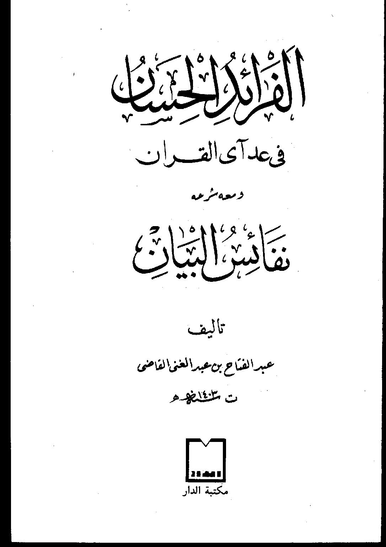 الفرائد الحسان في عد آي القرآن، ومعه: شرحه نفائس البيان - عبد الفتاح عبد الغني القاضي (ت 1403)