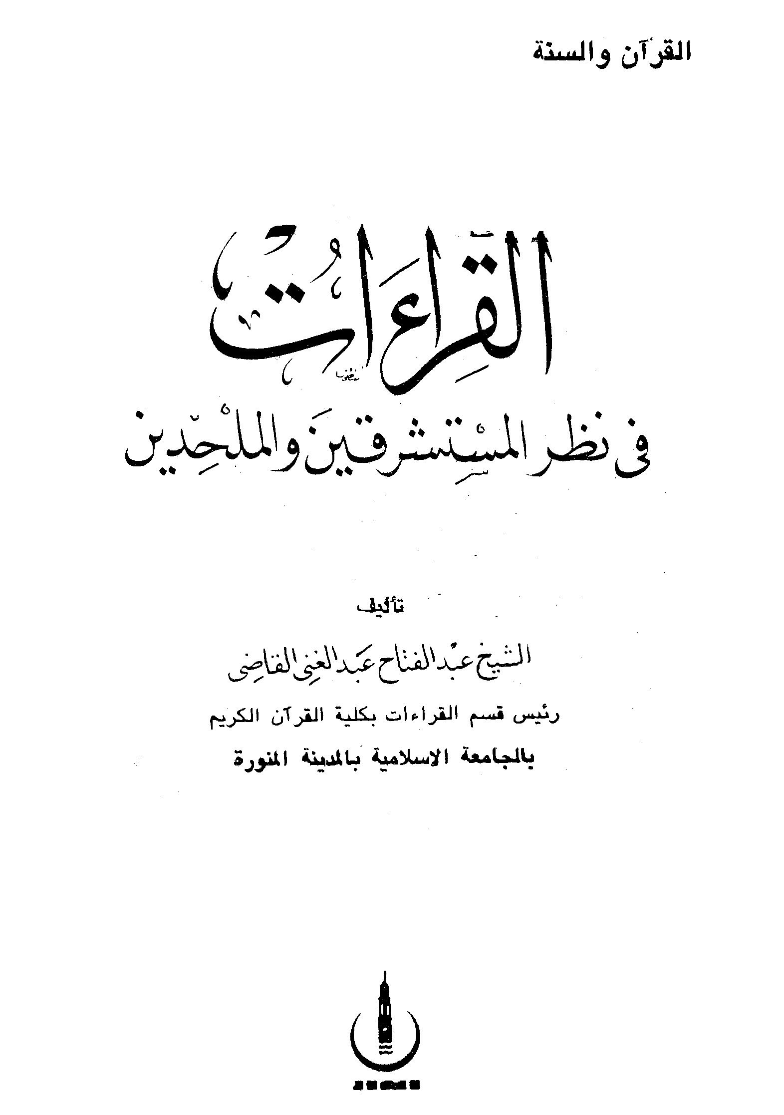 تحميل كتاب القراءات في نظر المستشرقين والملحدين لـِ: الشيخ عبد الفتاح عبد الغني القاضي (ت 1403)