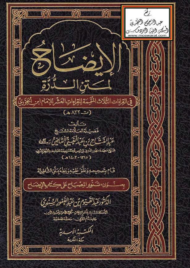 الإيضاح لمتن الدرة في القراءات الثلاث المتممة للقراءات العشر للإمام ابن الجزري - عبد الفتاح عبد الغني القاضي (ت 1403)