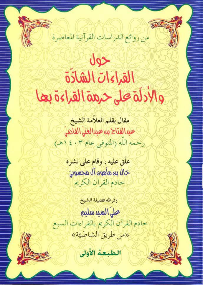 حول القراءات الشاذة والأدلة على حرمة القراءة بها - عبد الفتاح عبد الغني القاضي (ت 1403)