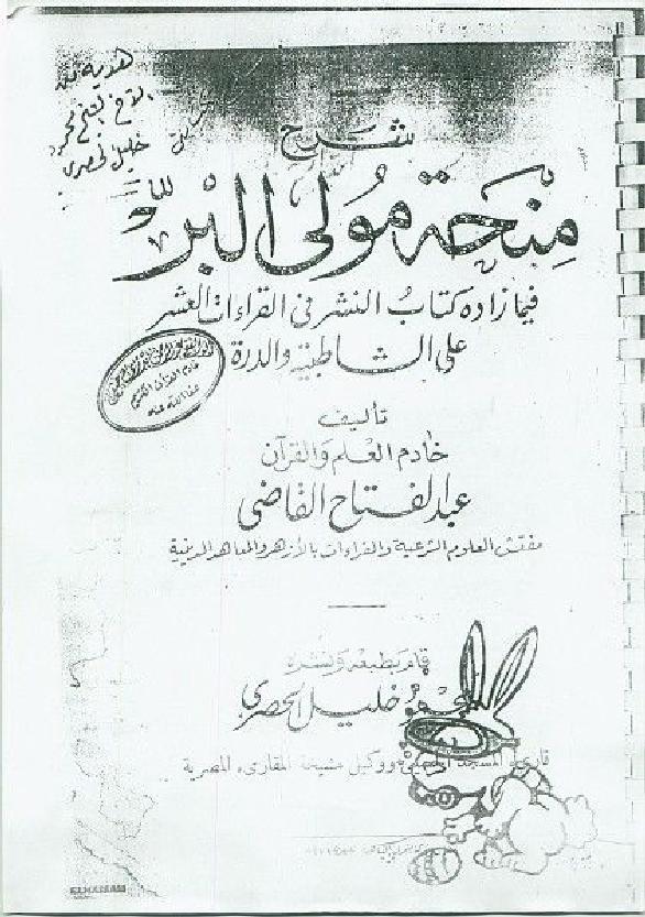 تحميل كتاب شرح منحة مولي البر فيما زاده كتاب النشر في القراءات العشر لى الشاطبية والدرة لـِ: الشيخ عبد الفتاح عبد الغني القاضي (ت 1403)