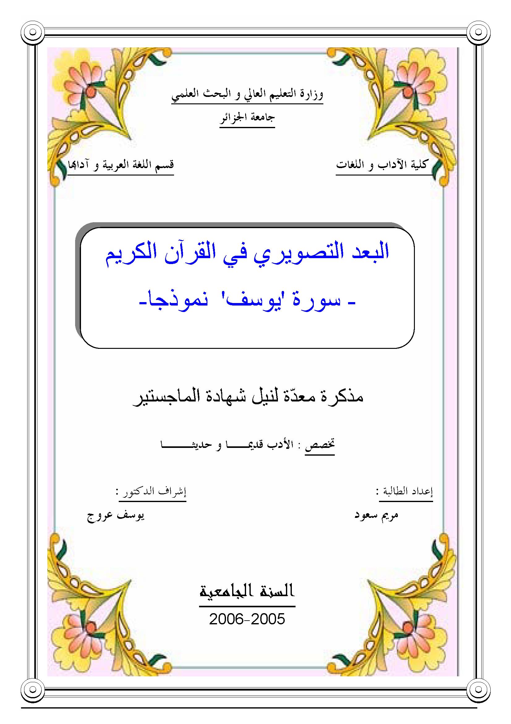 تحميل كتاب البعد التصويري في القرآن الكريم (سورة يوسف نموذجًا) لـِ: مريم سعود