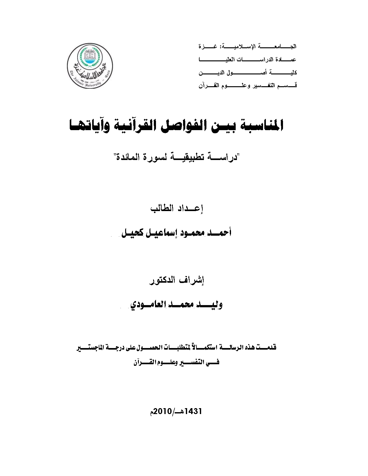 تحميل كتاب المناسبة بين الفواصل القرآنية وآياتها (دراسة تطبيقية لسورة المائدة) لـِ: أحمد محمود إسماعيل كحيل