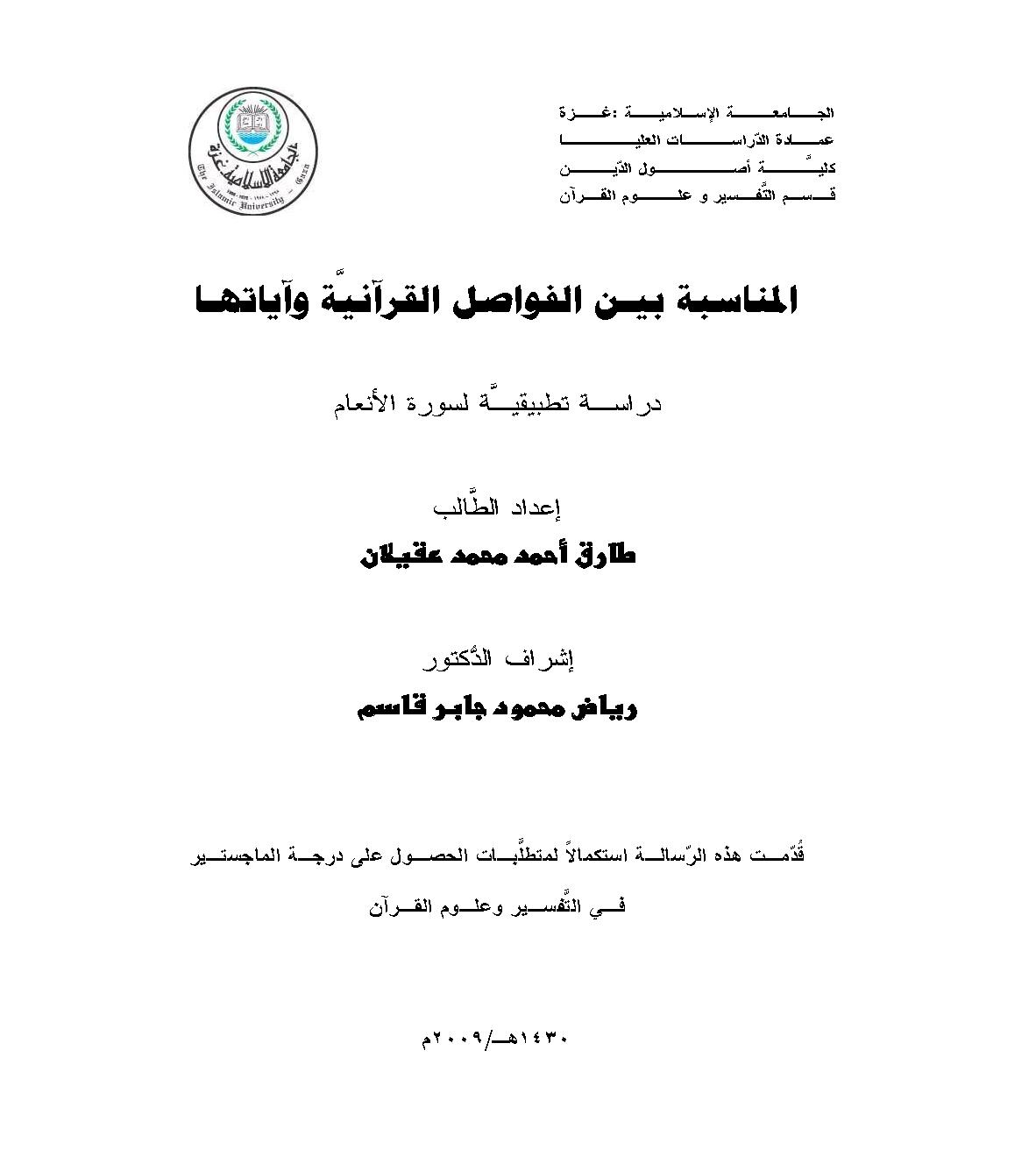 تحميل كتاب المناسبة بين الفواصل القرآنية وآياتها (دراسة تطبيقية لسورة الأنعام) لـِ: طارق أحمد محمد عقيلان