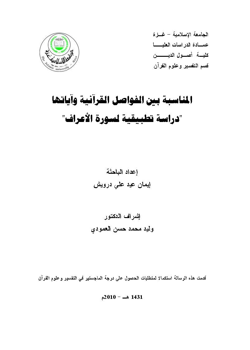 تحميل كتاب المناسبة بين الفواصل القرآنية وآياتها (دراسة تطبيقية لسورة الأعراف) لـِ: إيمان عيد علي درويش