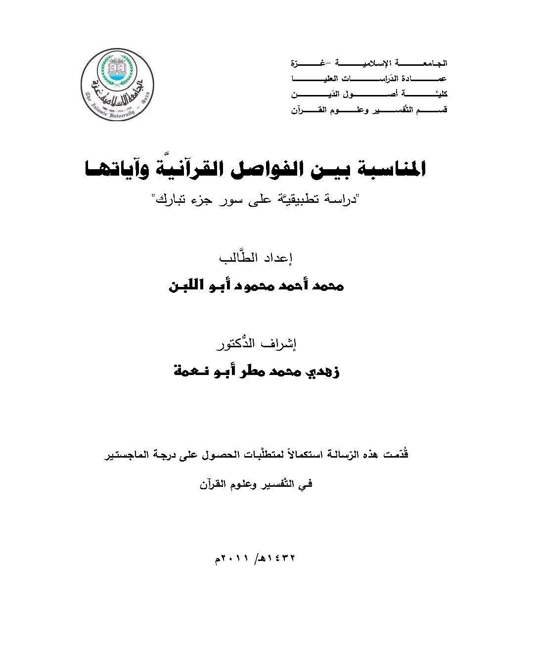 تحميل كتاب المناسبة بين الفواصل القرآنية وآياتها (دراسة تطبيقية على سور جزء تبارك) لـِ: محمد أحمد محمود أبو اللبن