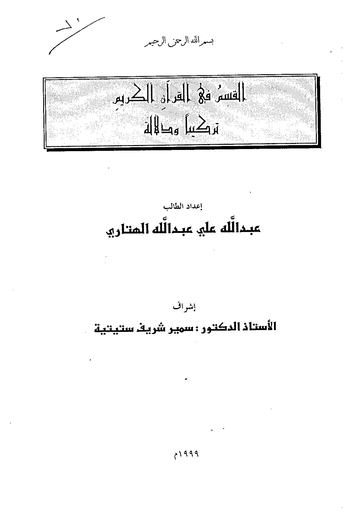 تحميل كتاب القسم في القرآن الكريم تركيبًا ودلالة لـِ: الدكتور عبد الله علي عبد الله الهتاري