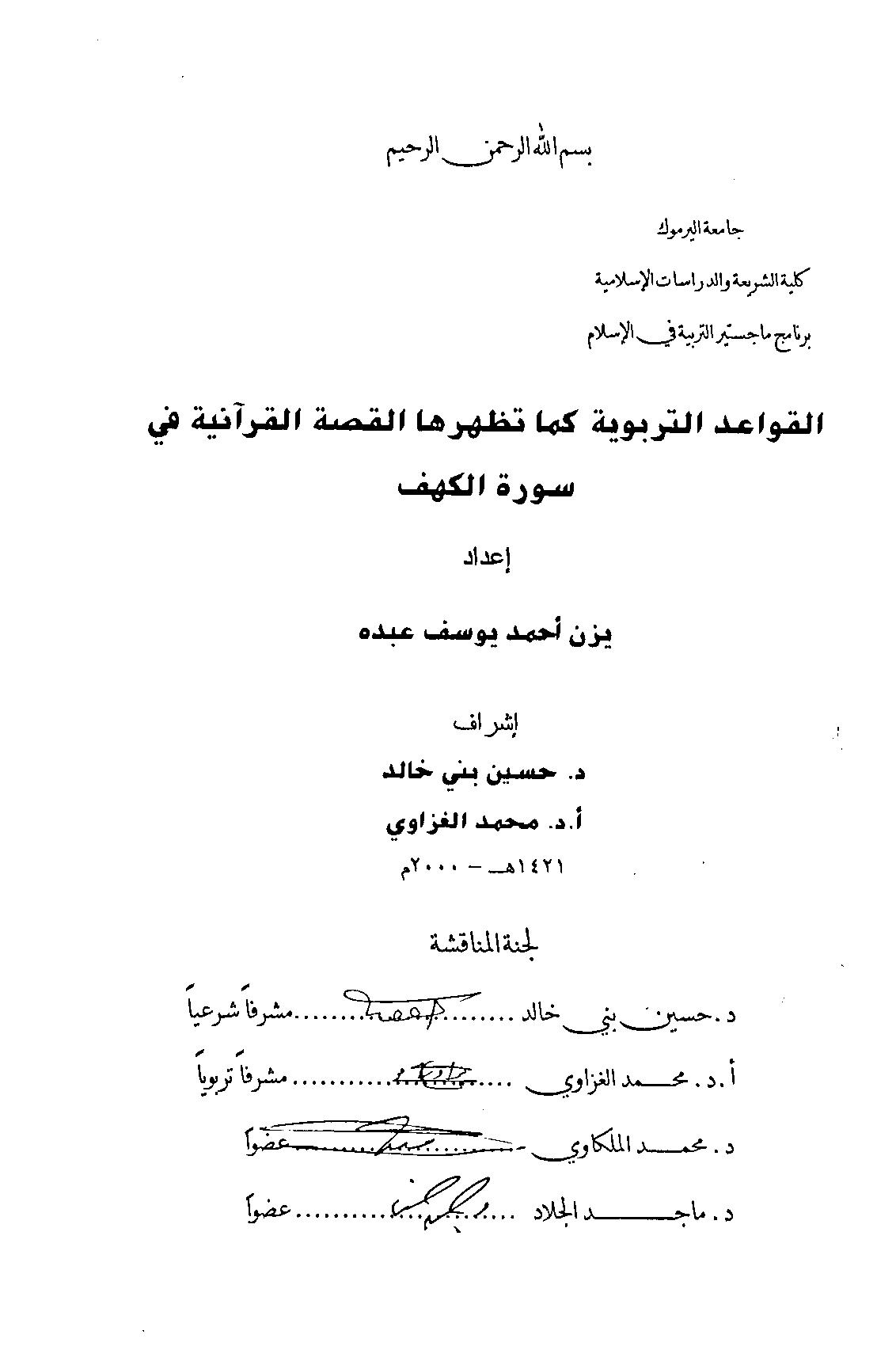 القواعد التربوية كما تظهرها القصة القرآنية في سورة الكهف - يزن أحمد يوسف  عبده | مركز تفسير للدراسات القرآنية