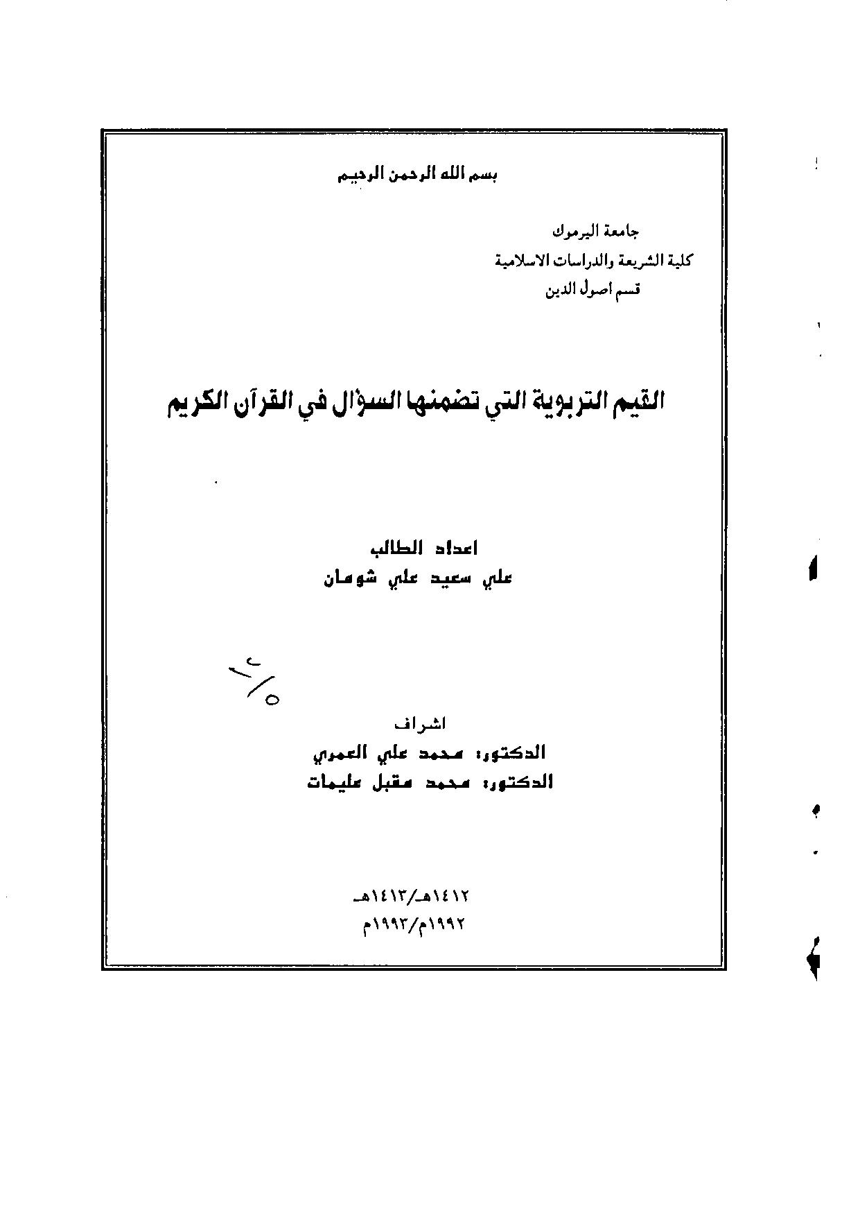 تحميل كتاب القيم التربوية التي تضمنها السؤال في القرآن الكريم لـِ: الدكتور علي سعيد علي شومان