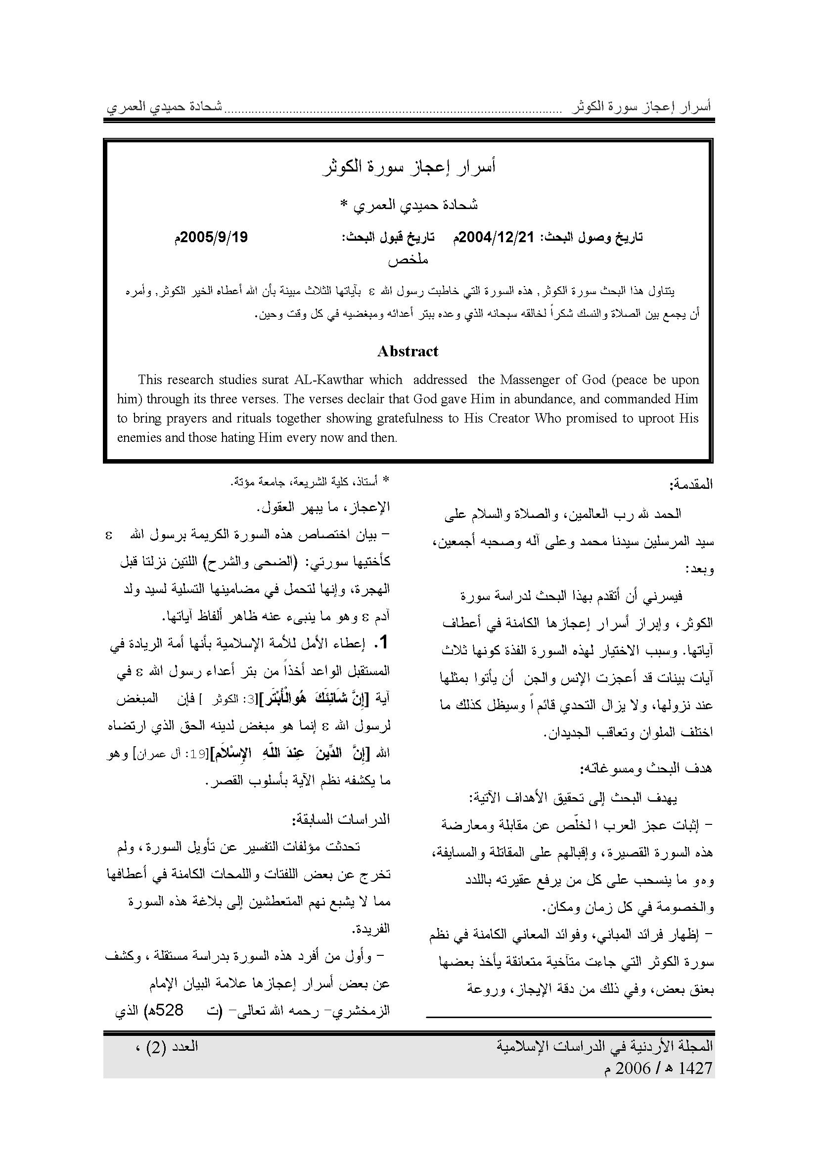 تحميل كتاب أسرار إعجاز سورة الكوثر لـِ: الدكتور شحادة حميدي البخيت العمري