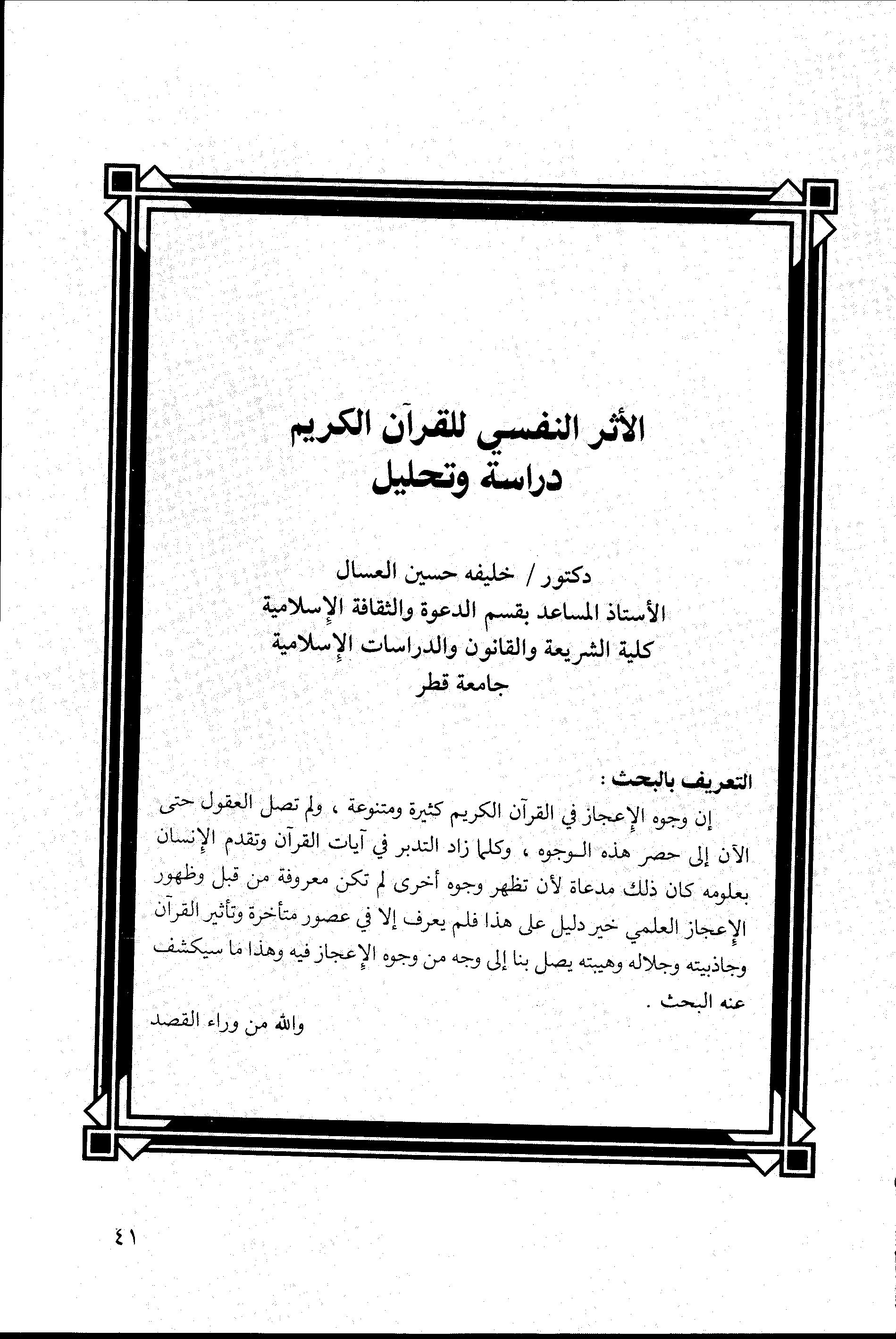 تحميل كتاب الأثر النفسي للقرآن الكريم (دراسة وتحليل) لـِ: الدكتور خليفة حسين العسال