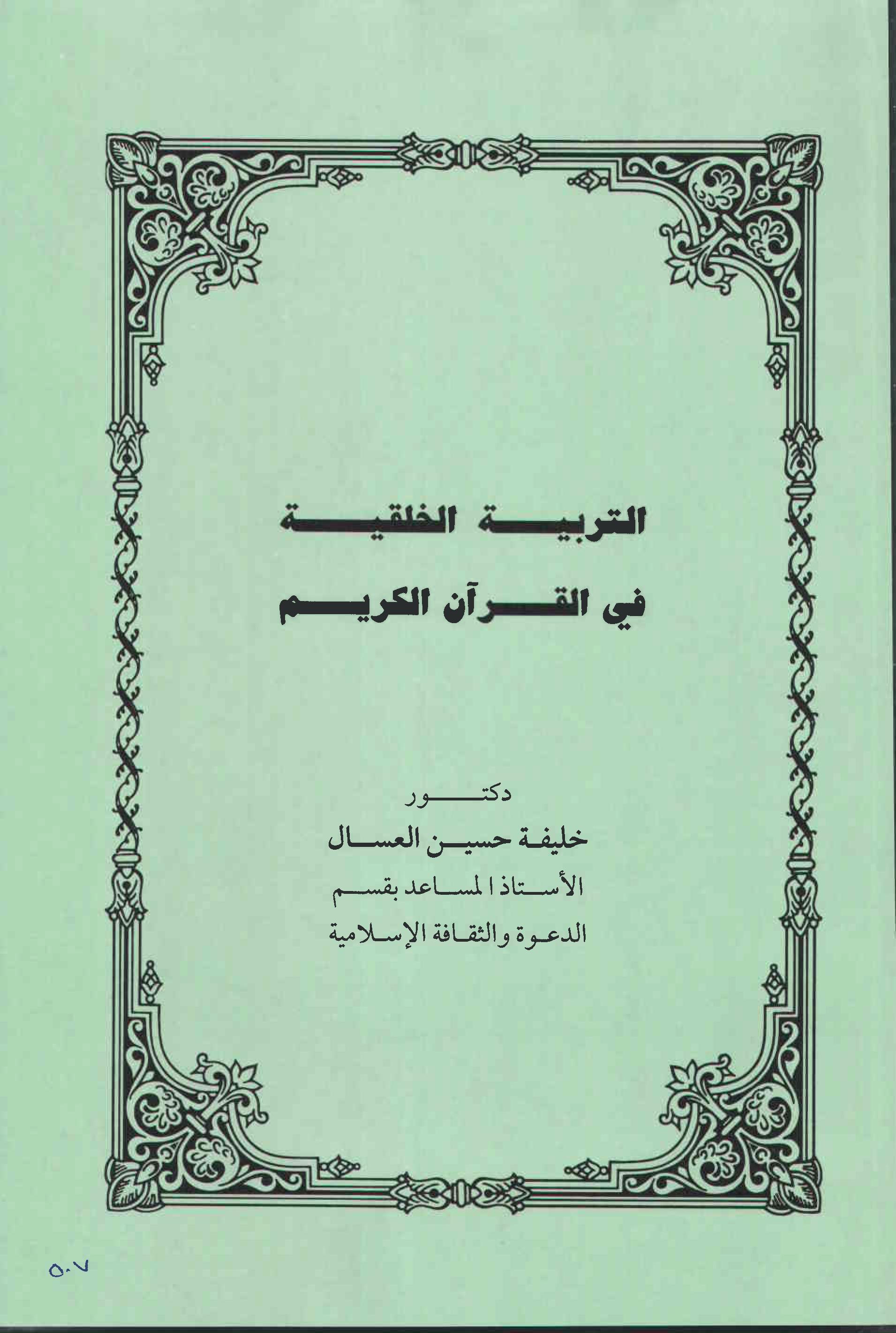 تحميل كتاب خواص القرآن للجيلاني