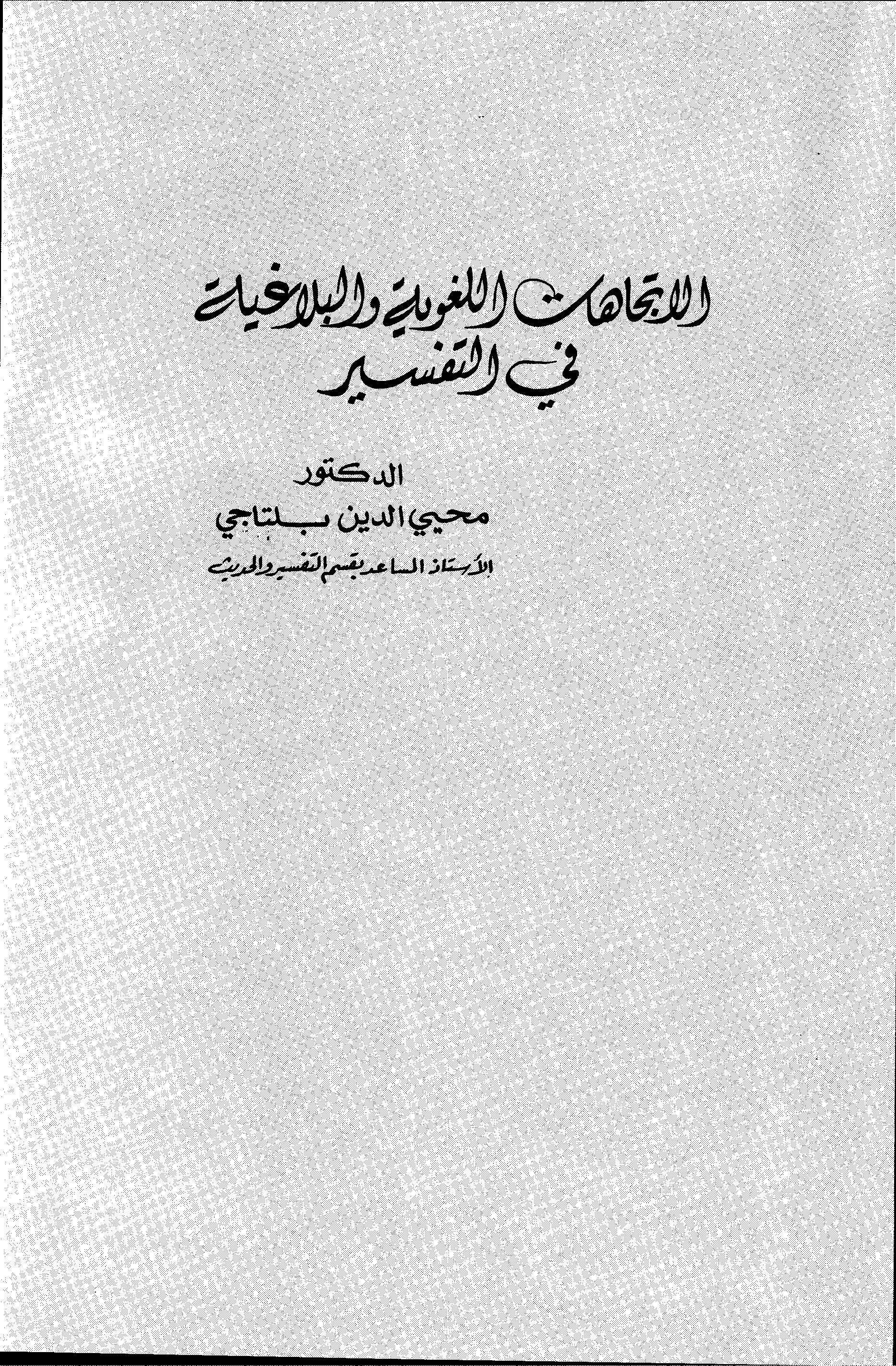 تحميل كتاب الاتجاهات اللغوية والبلاغية في التفسير لـِ: الدكتور محيي الدين بلتاجي
