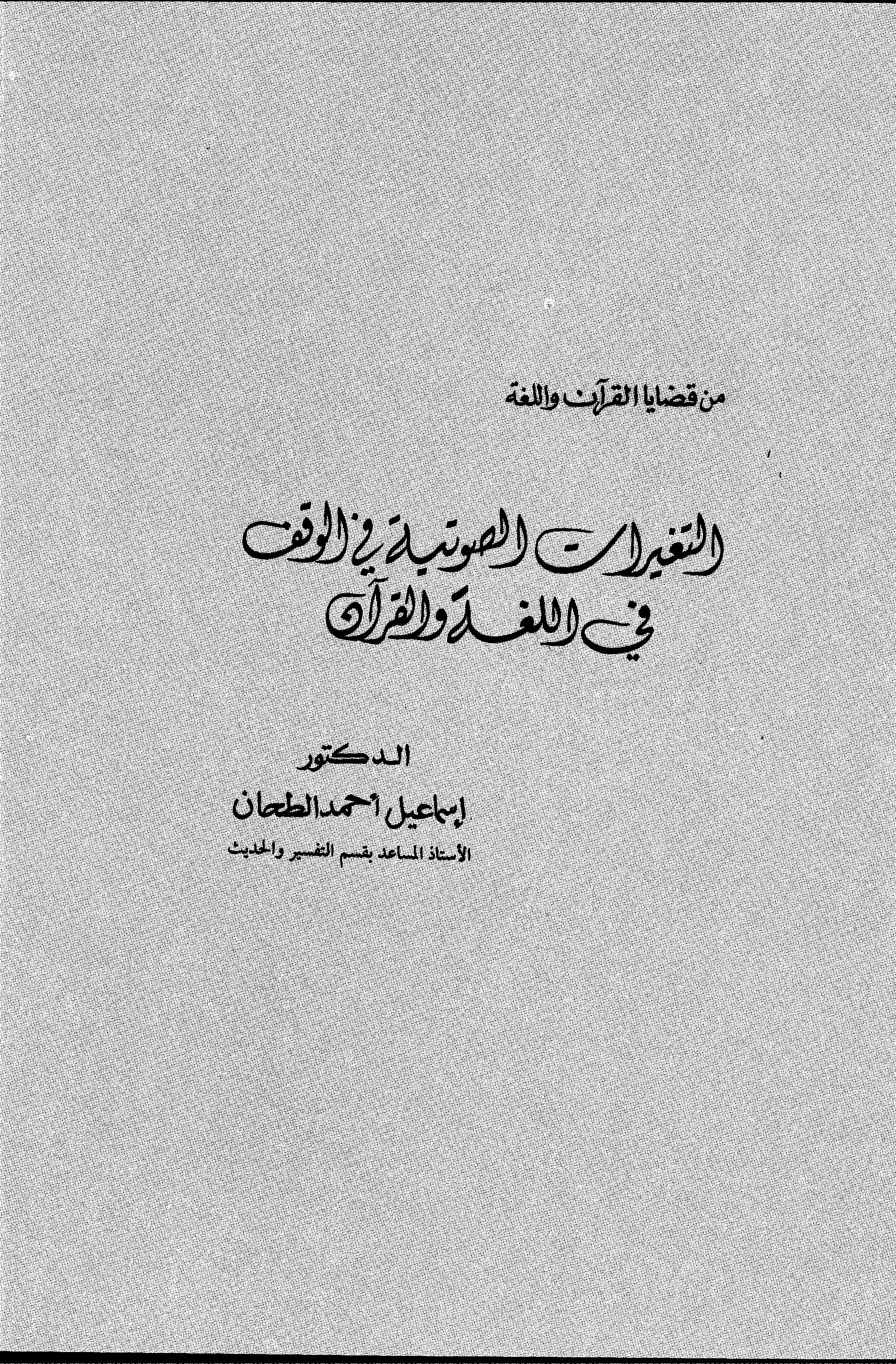 تحميل كتاب التغيرات الصوتية في الوقف في اللغة والقرآن لـِ: الدكتور إسماعيل أحمد الطحان