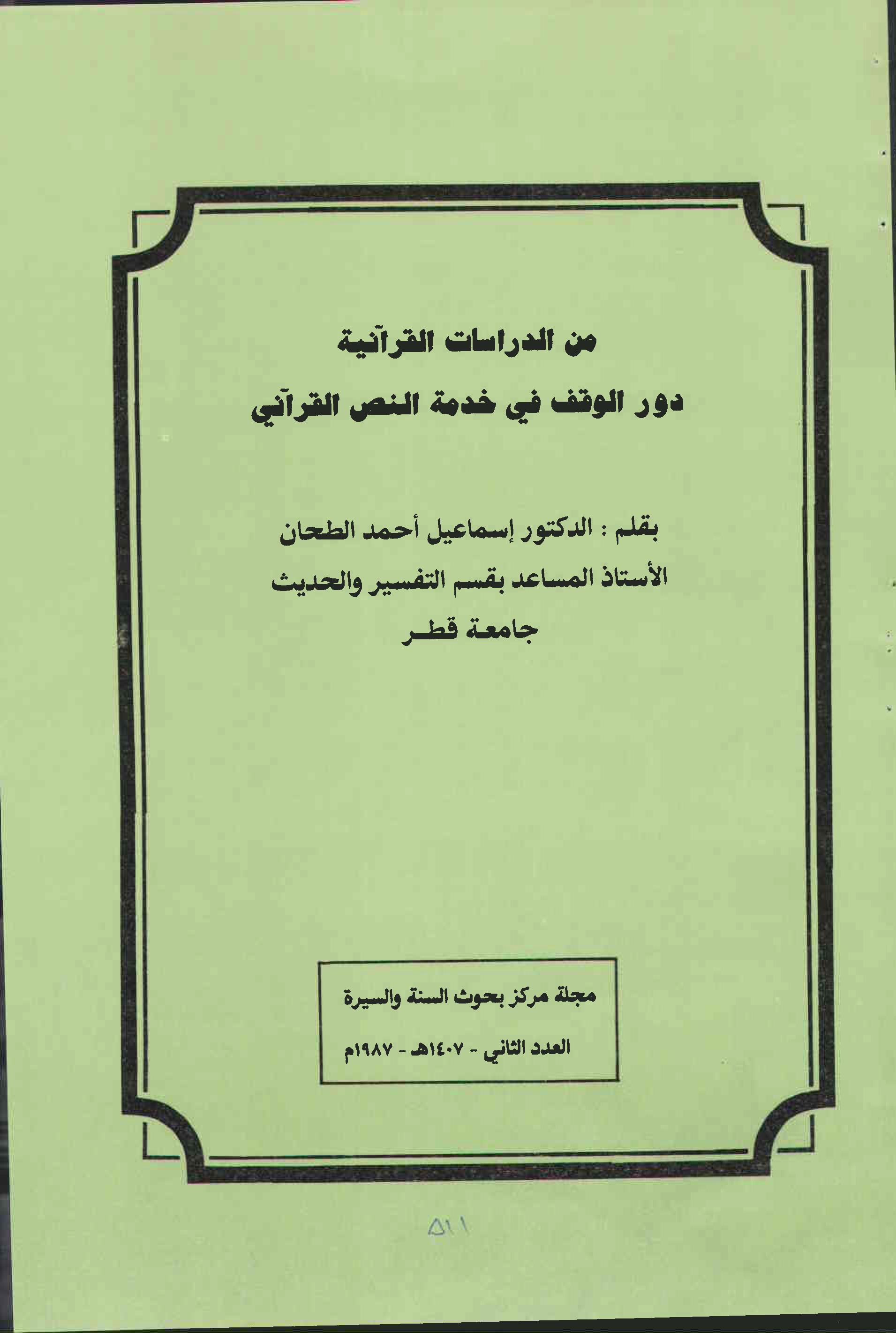 تحميل كتاب من الدراسات القرآنية: دور الوقف في خدمة النص القرآني لـِ: الدكتور إسماعيل أحمد الطحان