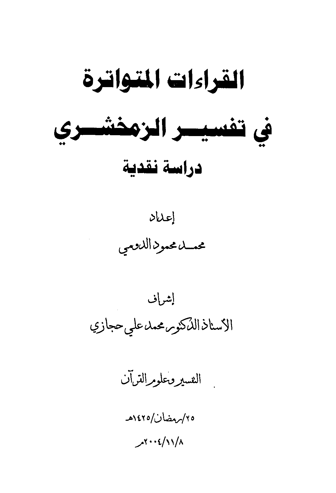 تحميل كتاب القراءات المتواترة في تفسير الزمخشري (دراسة نقدية) لـِ: الدكتور محمد محمود محمد بني الدومي