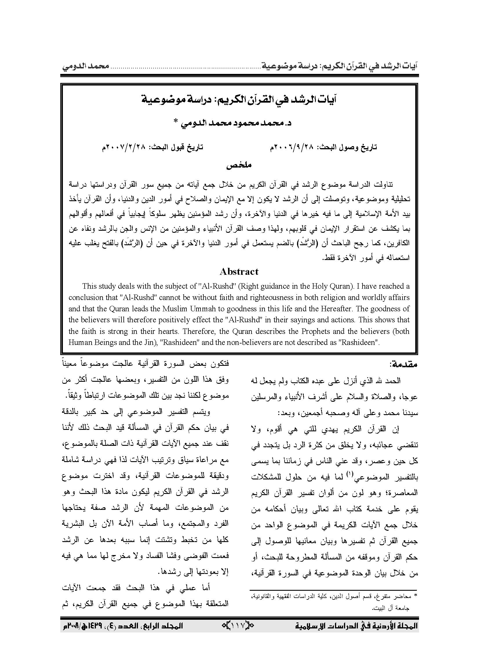 تحميل كتاب آيات الرشد في القرآن الكريم (دراسة موضوعية) لـِ: الدكتور محمد محمود محمد بني الدومي