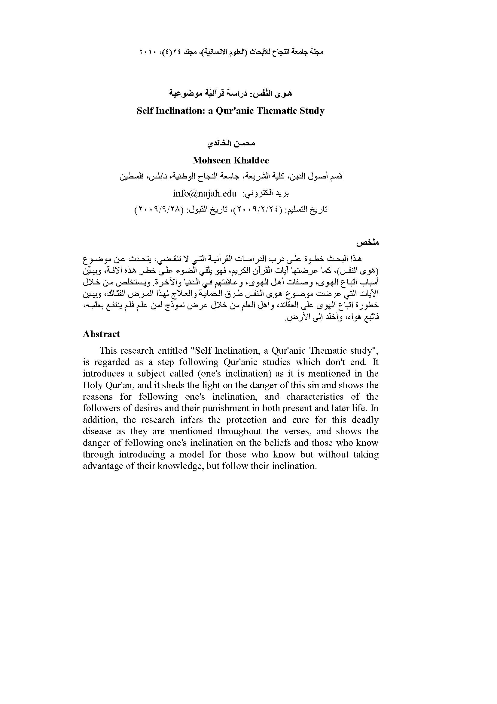 تحميل كتاب هوى النفس: دراسة قرآنية موضوعية لـِ: الدكتور محسن سميح سعيد الخالدي