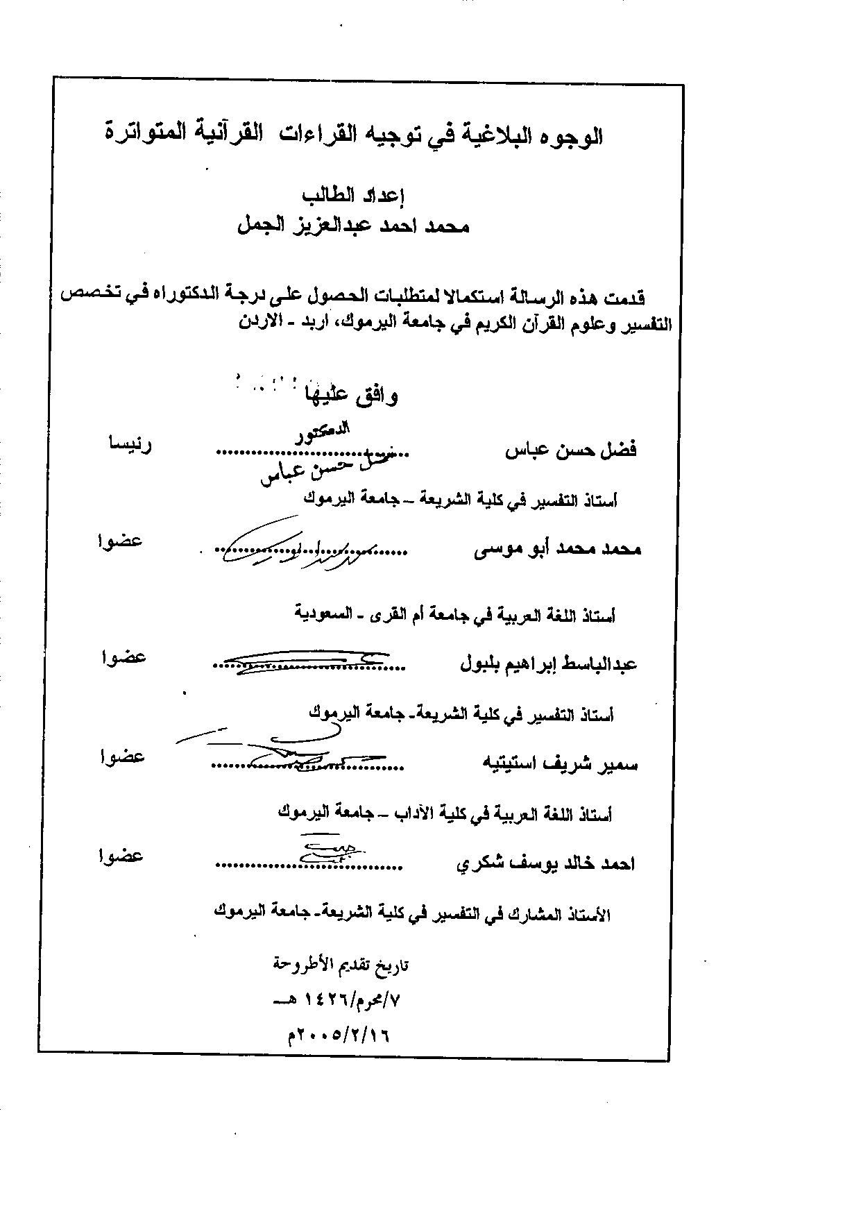 تحميل كتاب الوجوه البلاغية في توجيه القراءات القرآنية المتواترة لـِ: الدكتور محمد أحمد عبد العزيز الجمل