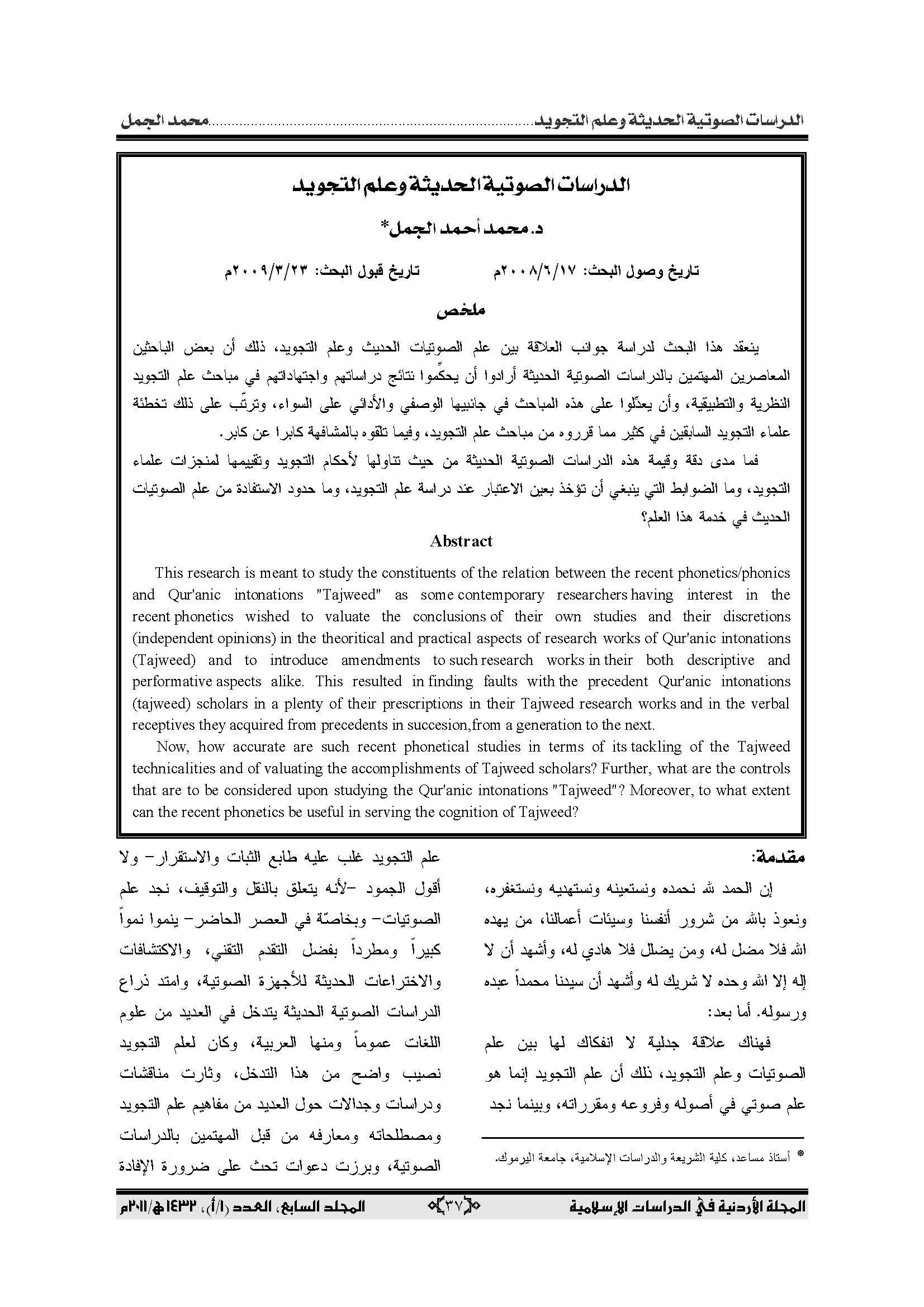 تحميل كتاب الدراسات الصوتية الحديثة وعلم التجويد لـِ: الدكتور محمد أحمد عبد العزيز الجمل