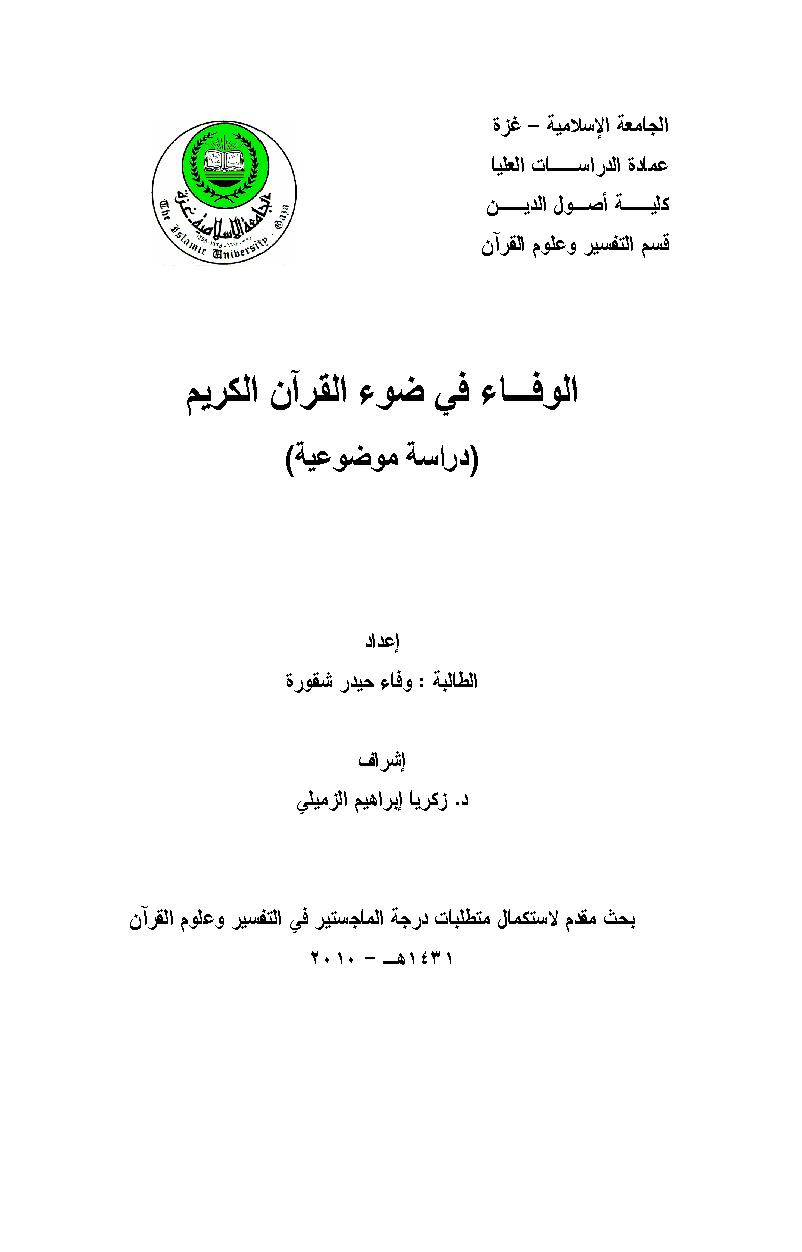 تحميل كتاب الوفاء في ضوء القرآن الكريم (دراسة موضوعية) لـِ: وفاء حيدر شقورة