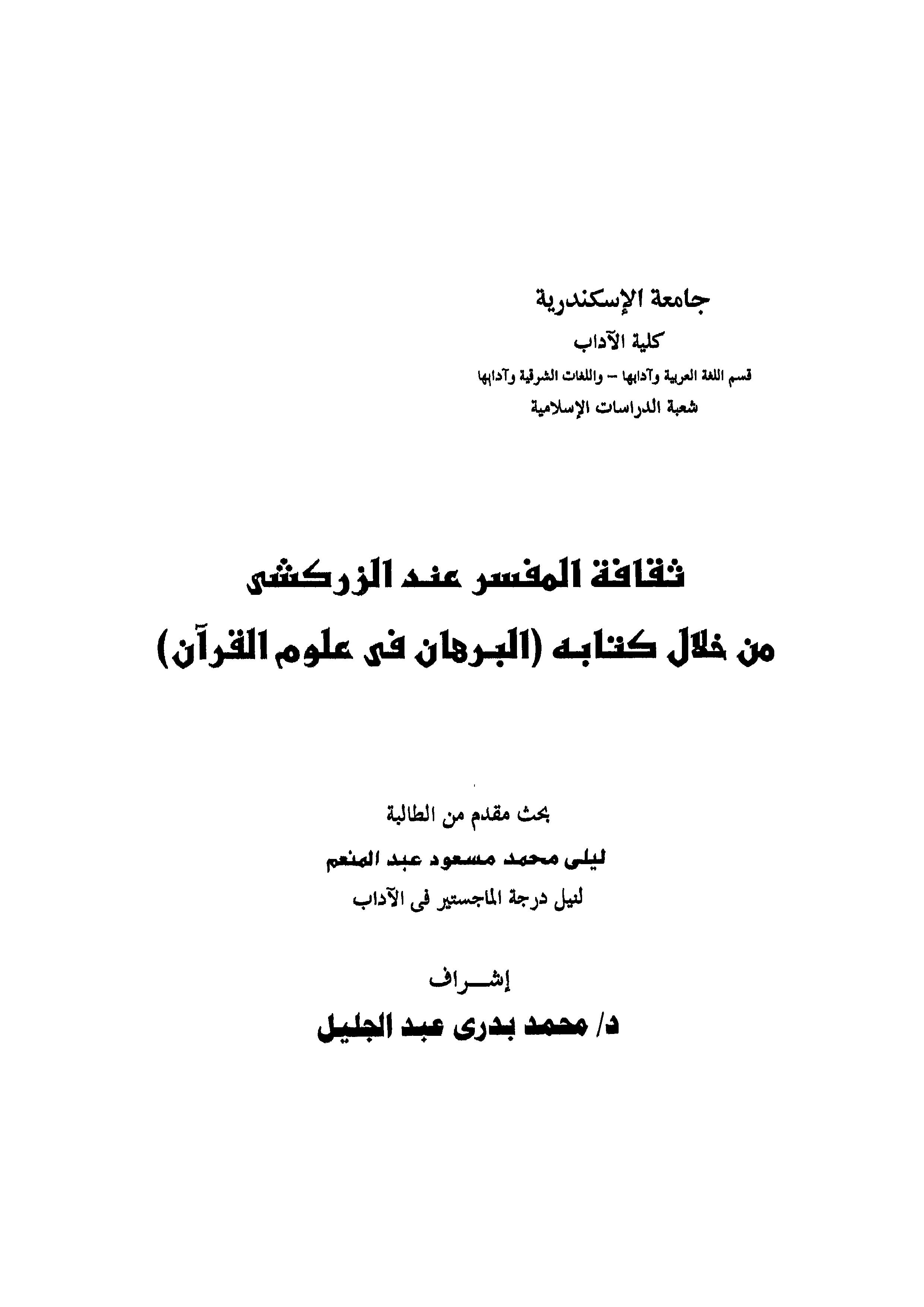 تحميل كتاب ثقافة المفسر عند الزركشي من خلال كتابه «البرهان في علوم القرآن» لـِ: ليلى محمد مسعود عبد المنعم