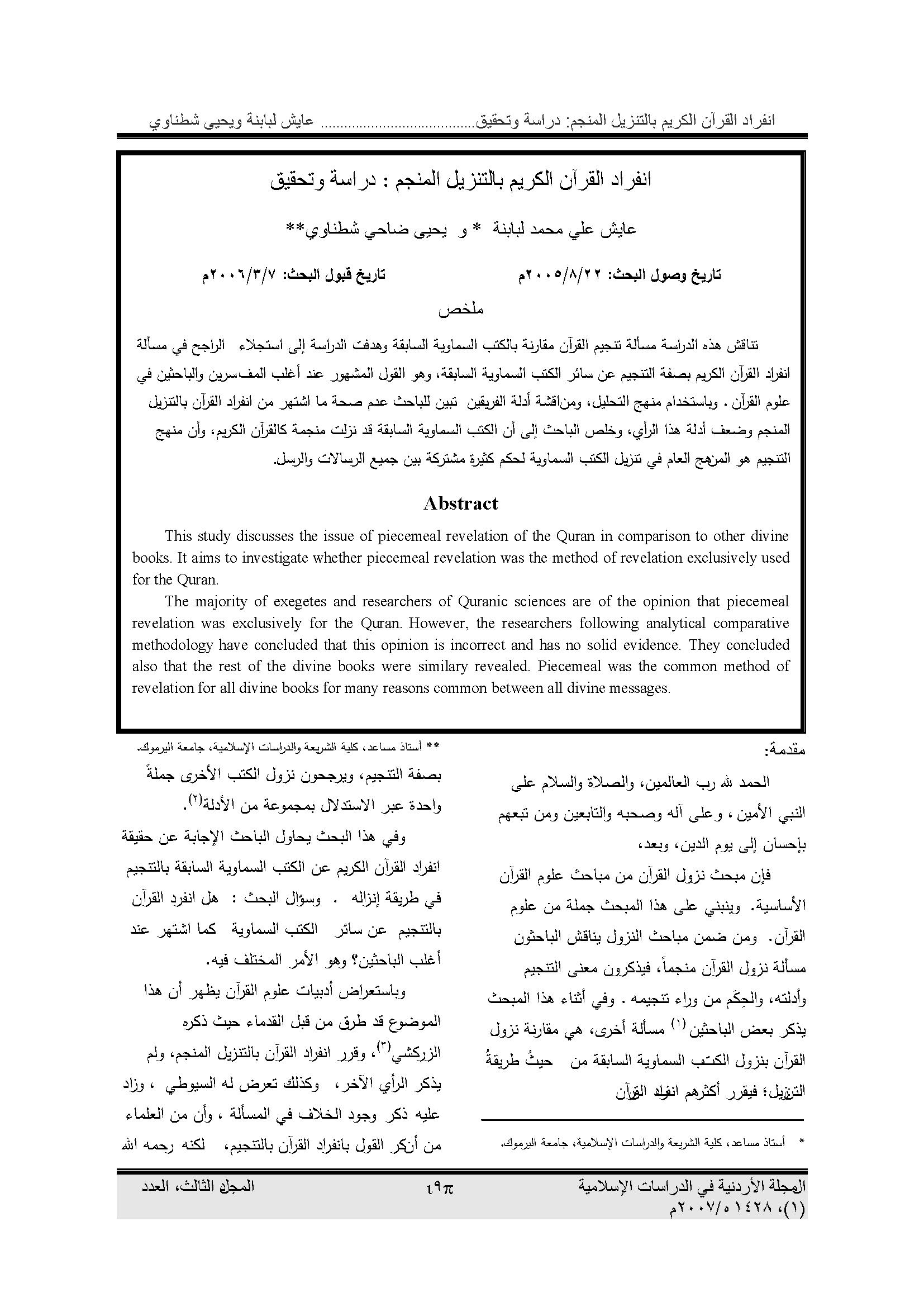 تحميل كتاب انفراد القرآن الكريم بالتنزيل المنجم (دراسة وتحقيق) لـِ: الدكتور عايش علي محمد لبابنة