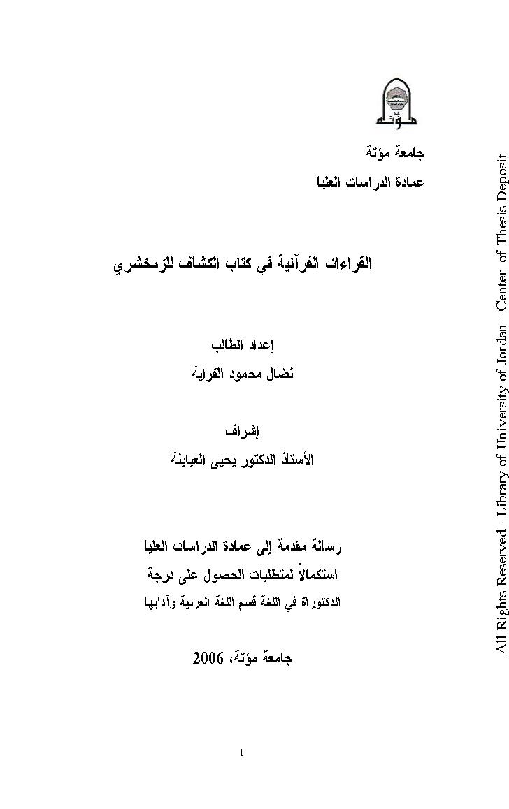 تحميل كتاب القراءات القرآنية في كتاب الكشاف للزمخشري لـِ: الدكتور نضال محمود خلف الفراية