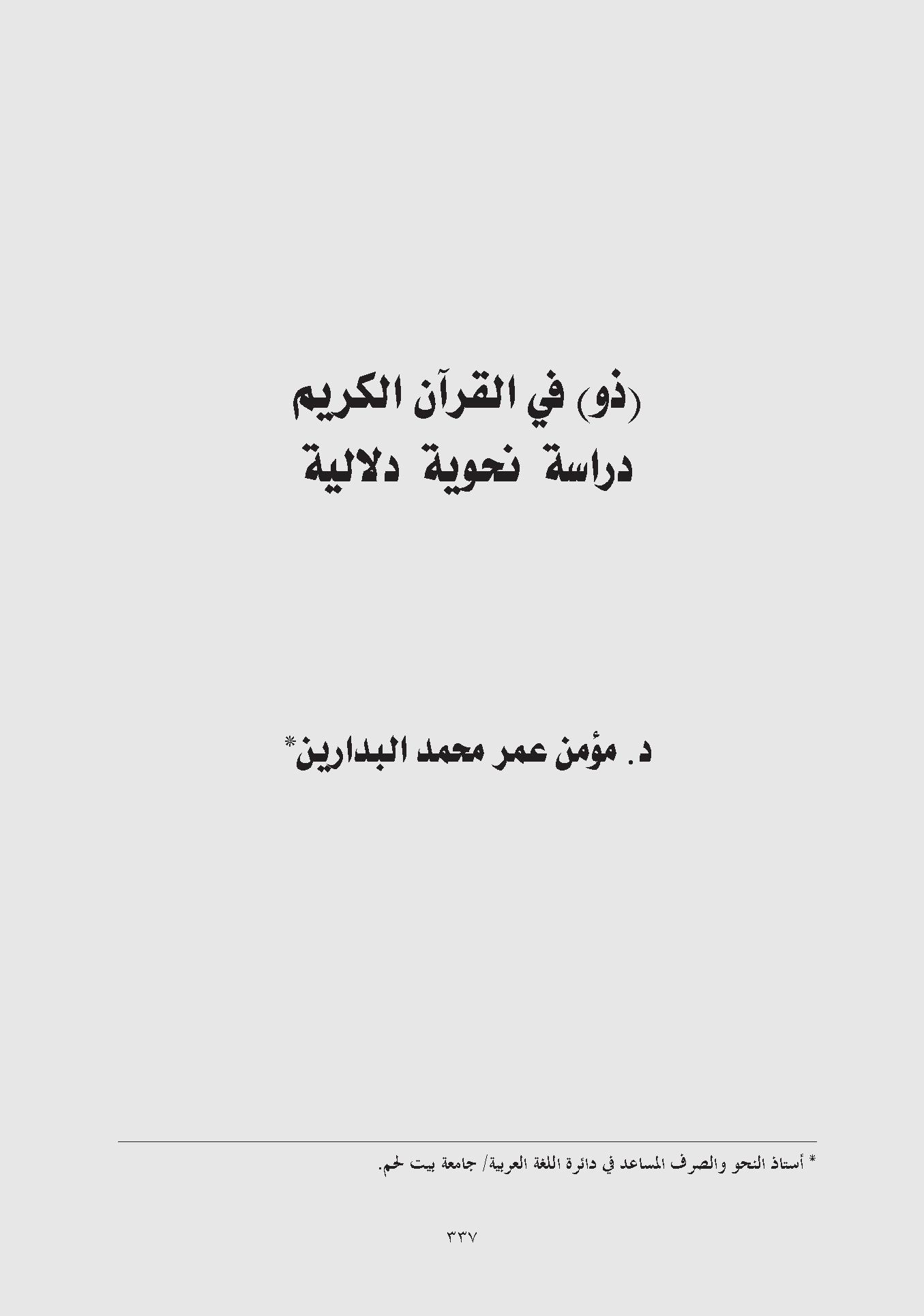 تحميل كتاب (ذو) في القرآن الكريم (دراسة نحوية دلالية) لـِ: الدكتور مؤمن عمر محمد البدارين