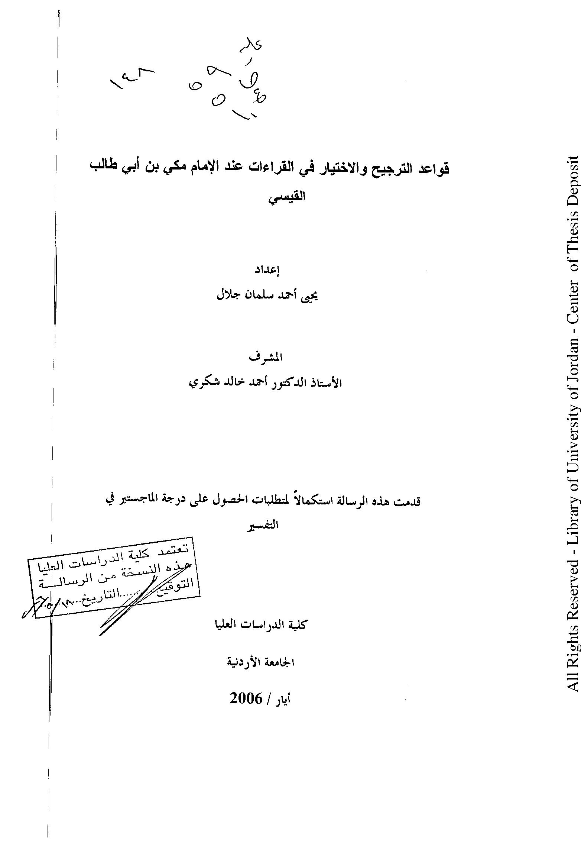 تحميل كتاب قواعد الترجيح والاختيار في القراءات عند الإمام مكي بن أبي طالب القيسي لـِ: الدكتور يحيى أحمد سلمان جلال