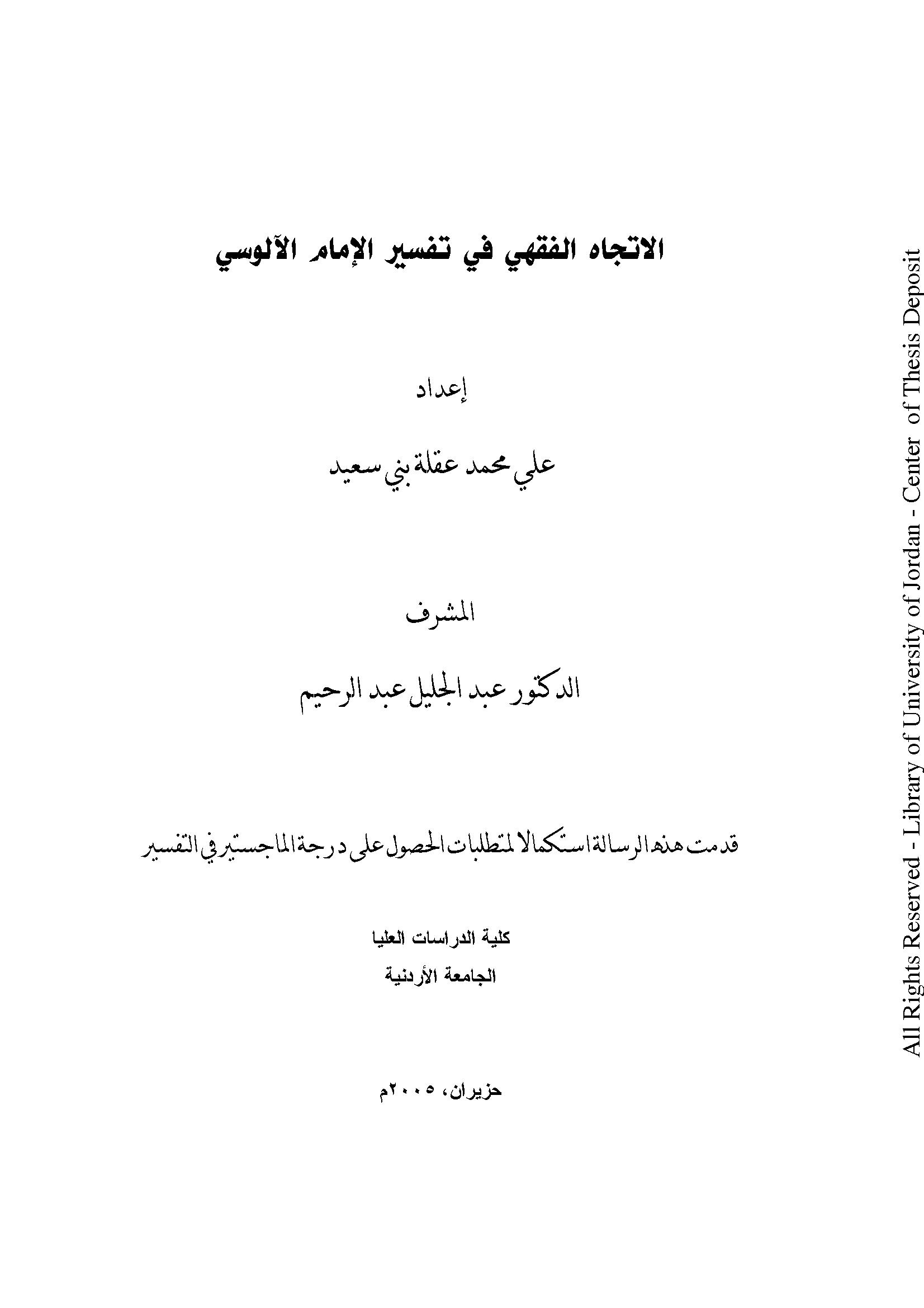 تحميل كتاب الاتجاه الفقهي في تفسير الإمام الآلوسي لـِ: علي محمد عقلة بني سعيد