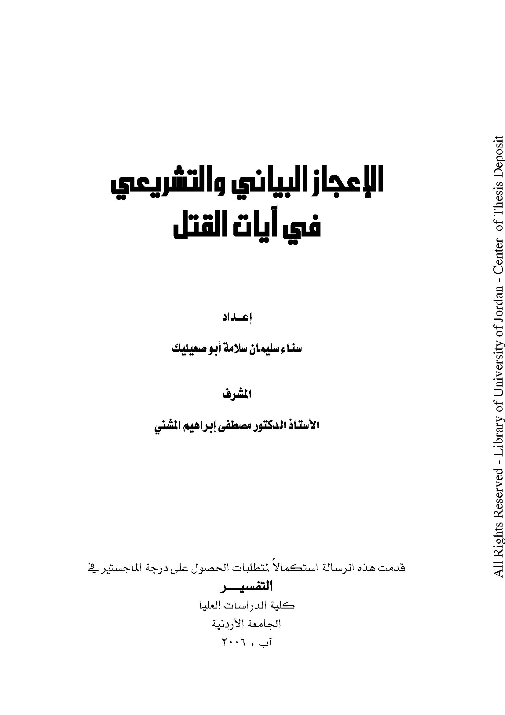 تحميل كتاب الإعجاز البياني والتشريعي في آيات القتل لـِ: سناء سليمان سلامة أبو صعيليك