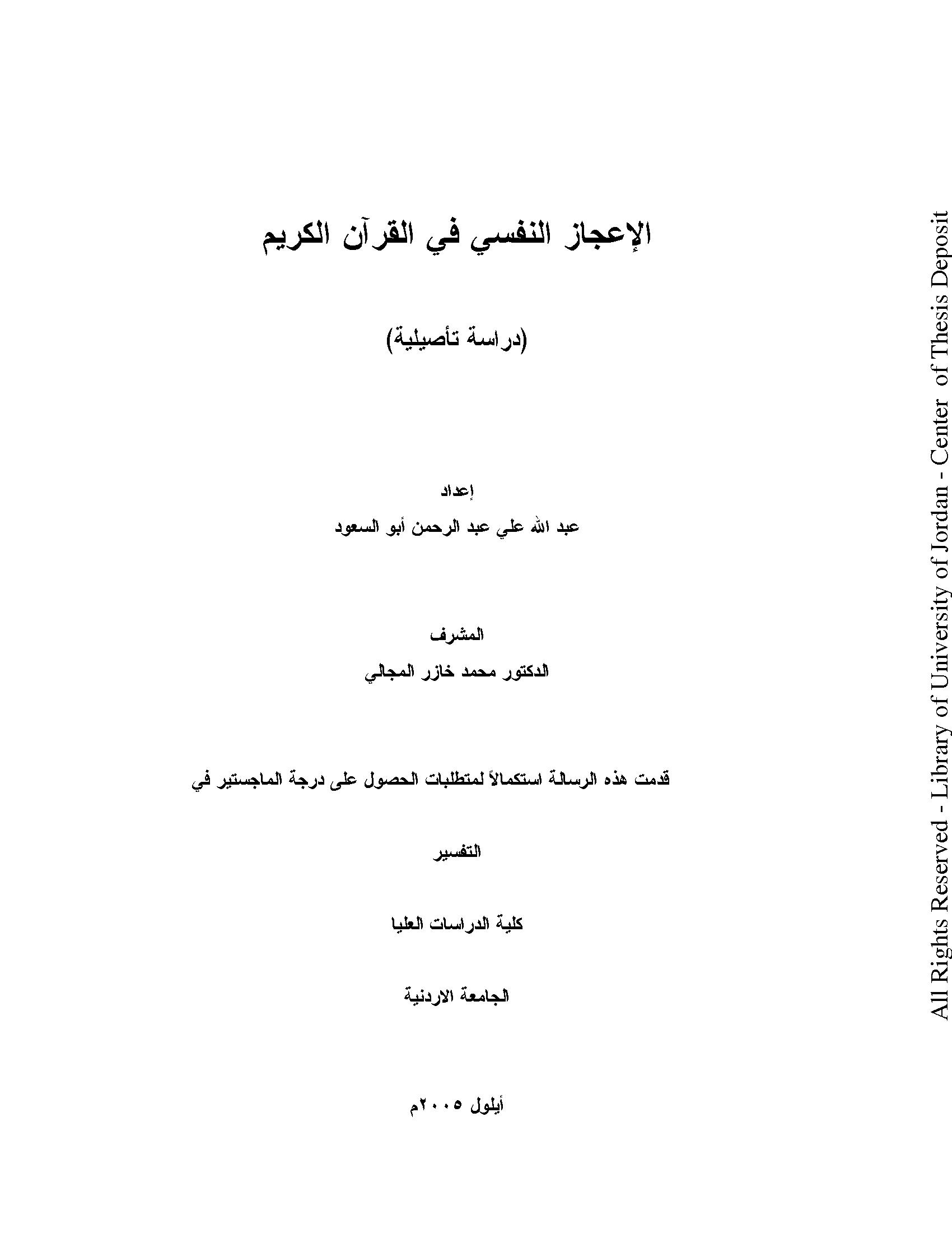 تحميل كتاب الإعجاز النفسي في القرآن الكريم (دراسة تأصيلية) لـِ: الدكتور عبد الله علي عبد الرحمن أبو السعود