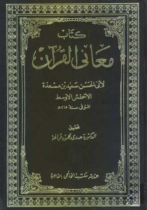 تحميل كتاب معاني القرآن (الأخفش) لـِ: الإمام أبو الحسن سعيد بن مسعدة المجاشعي بالولاء، البلخي ثم المصري، الأخفش الأوسط (ت 215)