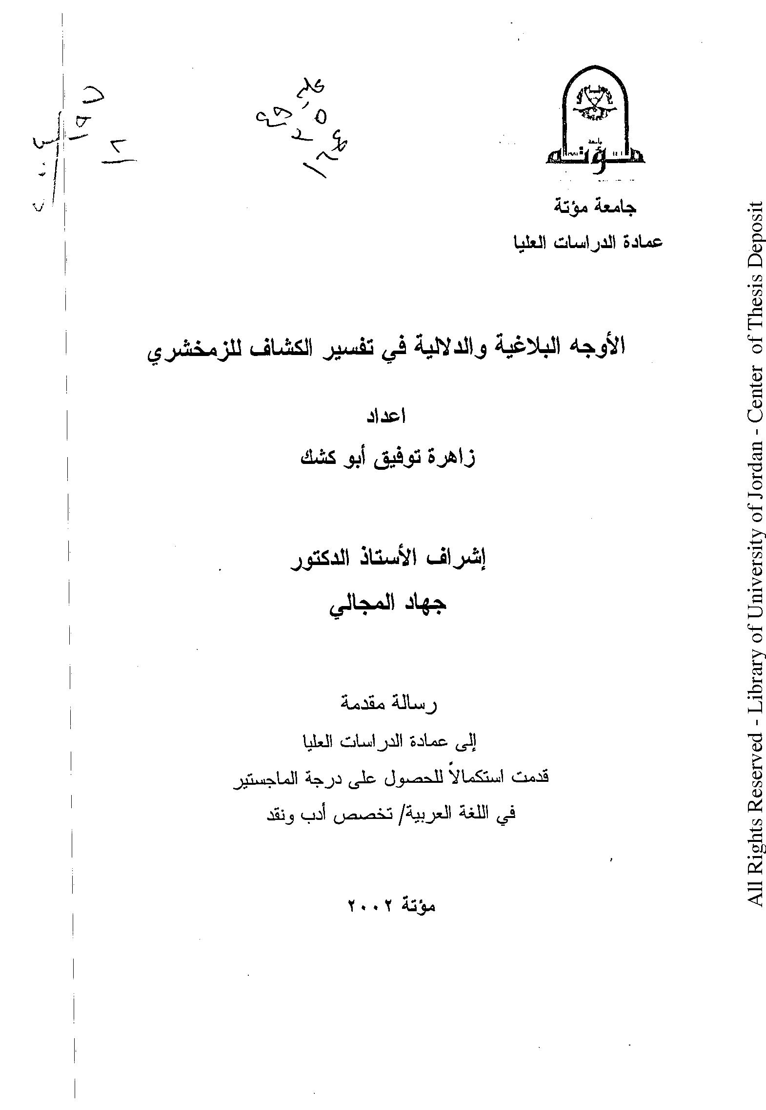 تحميل كتاب الأوجه البلاغية والدلالية في تفسير الكشاف للزمخشري لـِ: زاهرة توفيق أبو كشك