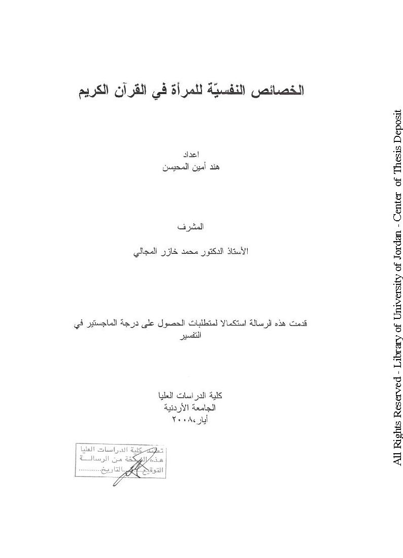تحميل كتاب الخصائص النفسية للمرأة في القرآن الكريم لـِ: هند أمين المحيسن