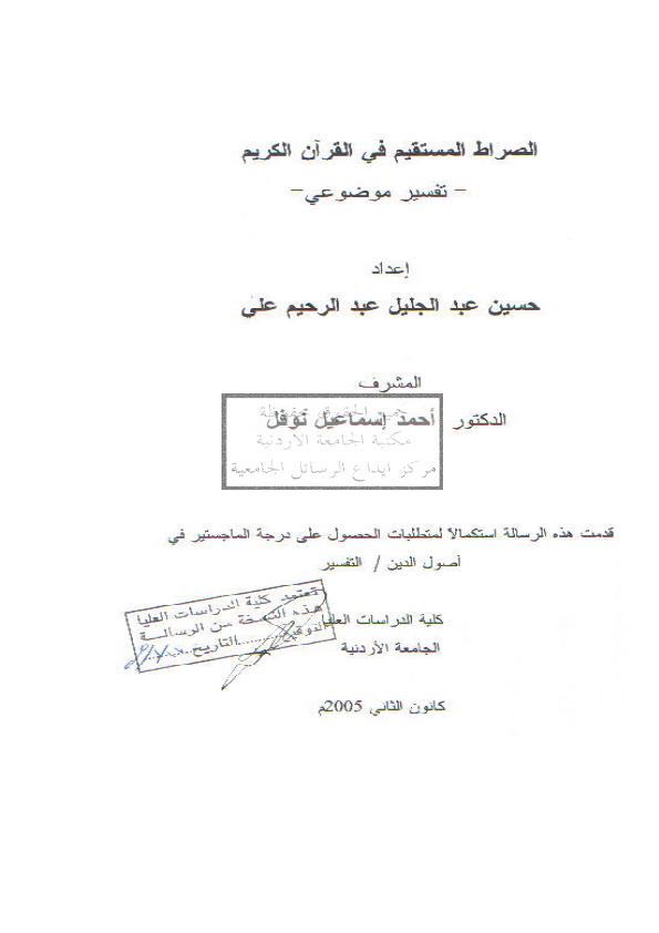 تحميل كتاب الصراط المستقيم في القرآن الكريم (تفسير موضوعي) لـِ: حسين عبد الجليل عبد الرحيم علي