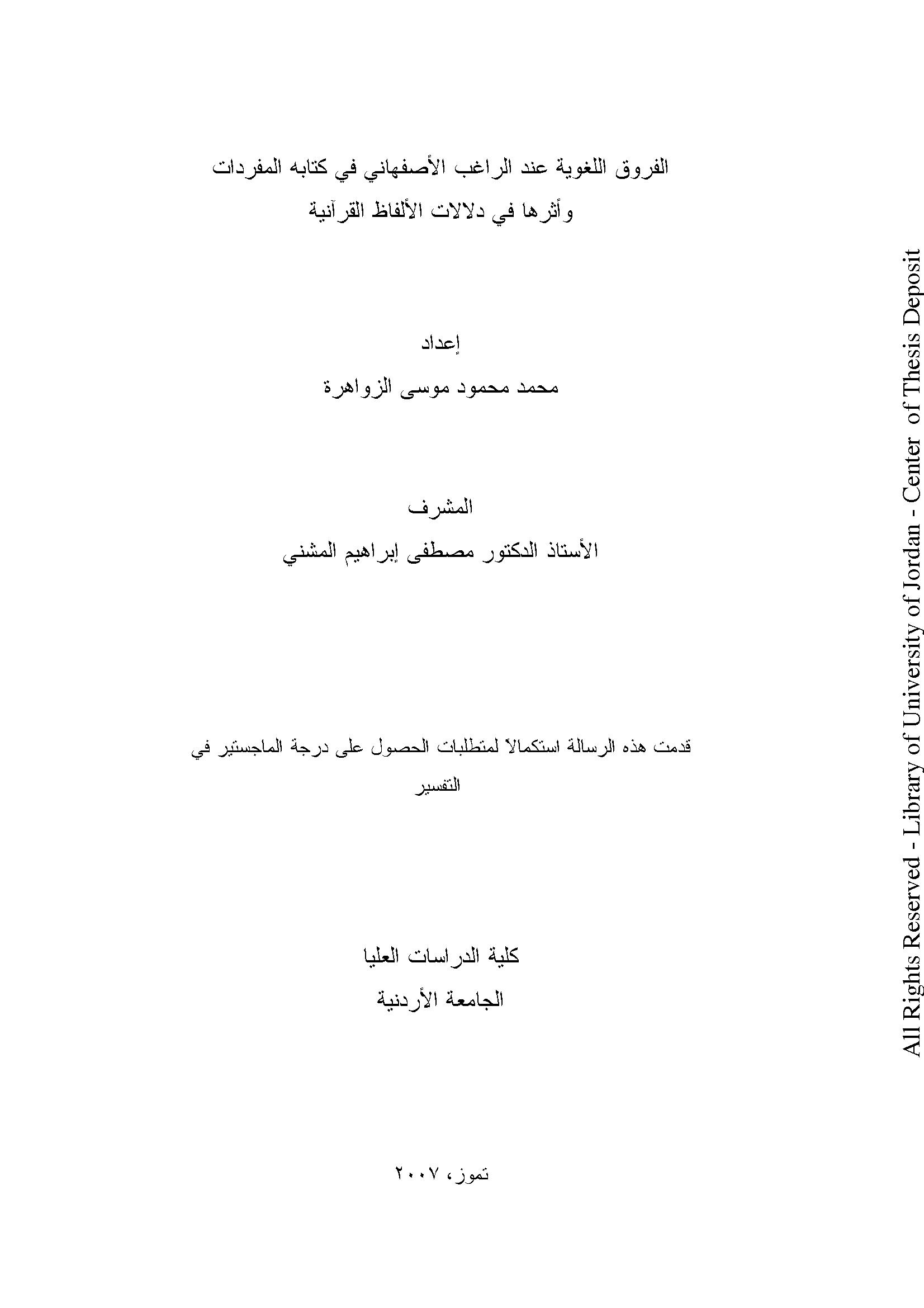 تحميل كتاب الفروق اللغوية في تفسير الكلمات القرآنية