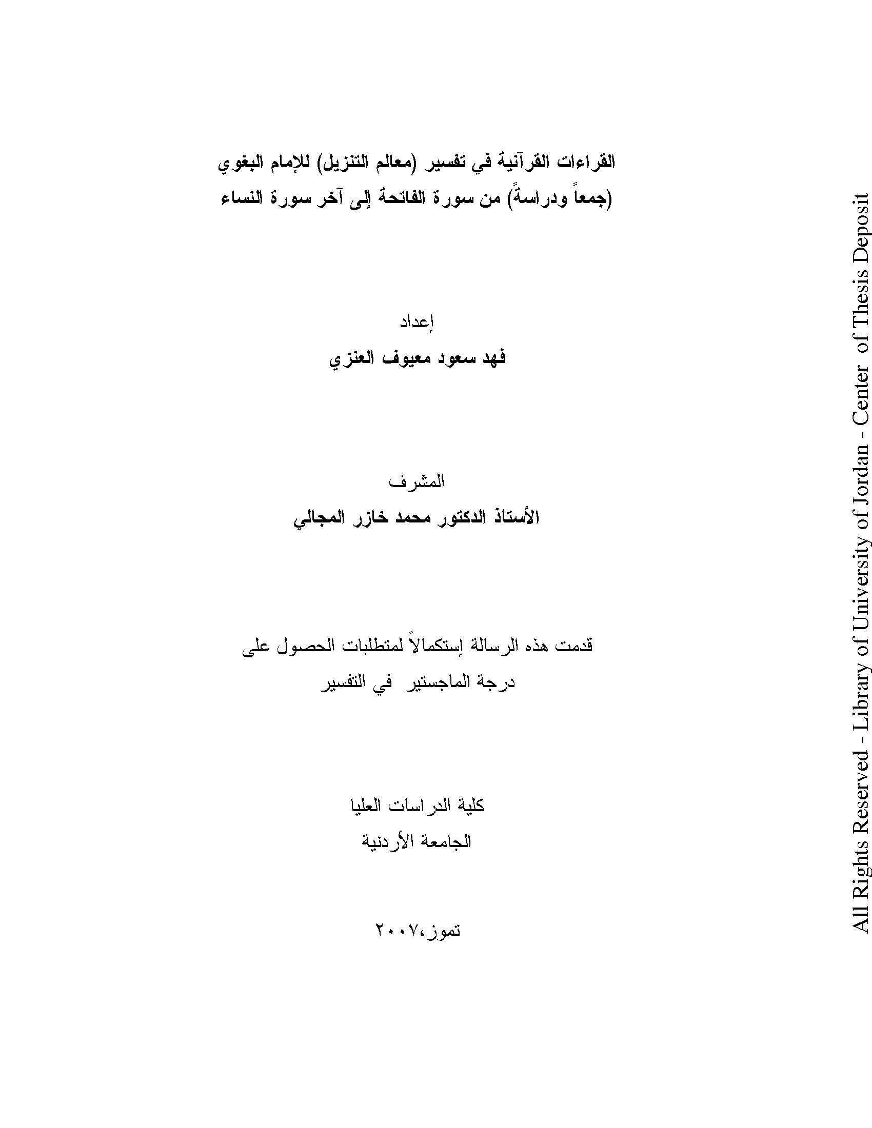 تحميل كتاب القراءات القرآنية في تفسير «معالم التنزيل» للإمام البغوي جمعًا ودراسة من سورة الفاتحة إلى آخر سورة النساء لـِ: فهد سعود معيوف العنزي