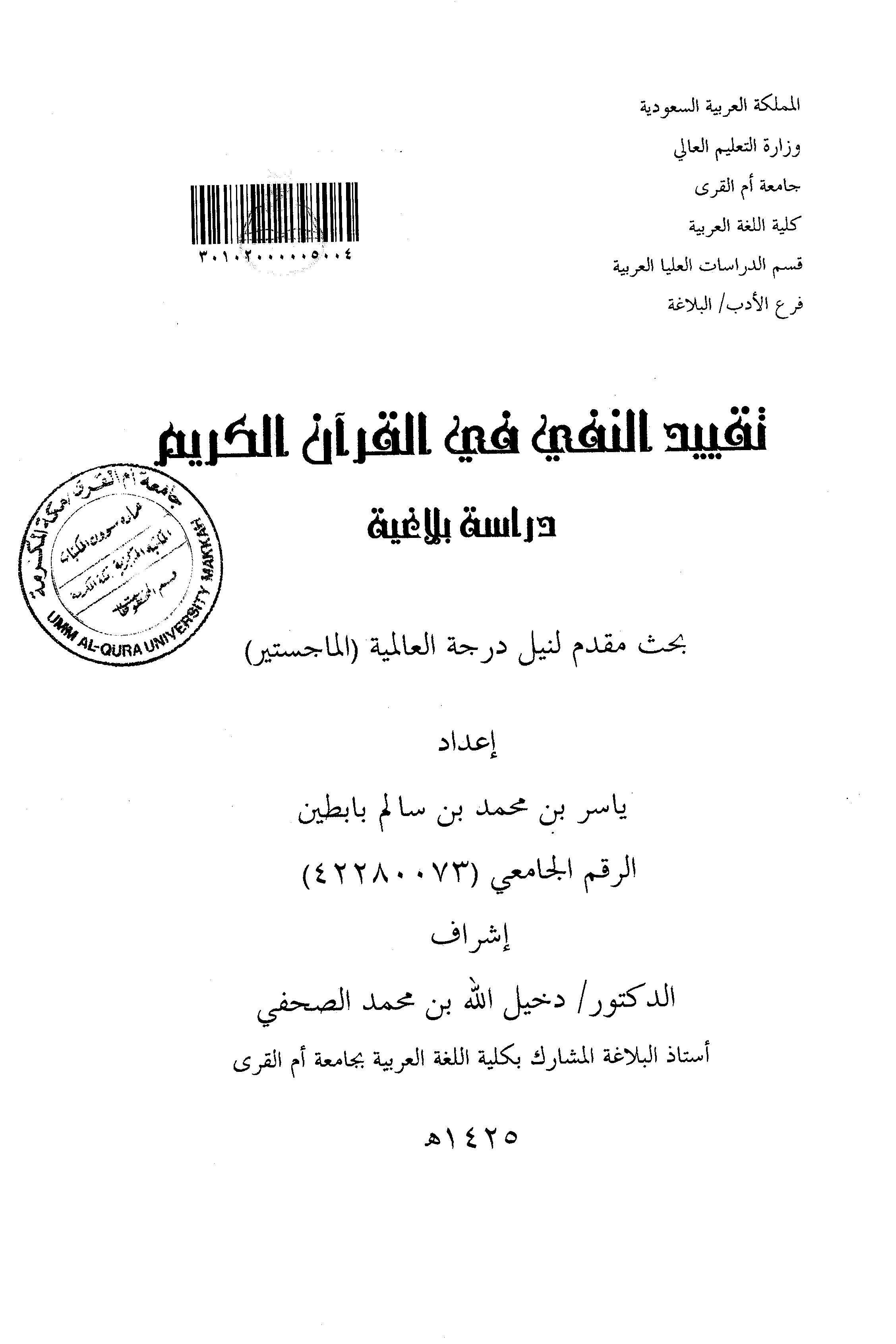 تحميل كتاب تقييد النفي في القرآن الكريم (دراسة بلاغية) للمؤلف: الدكتور ياسر بن محمد بن سالم بابطين