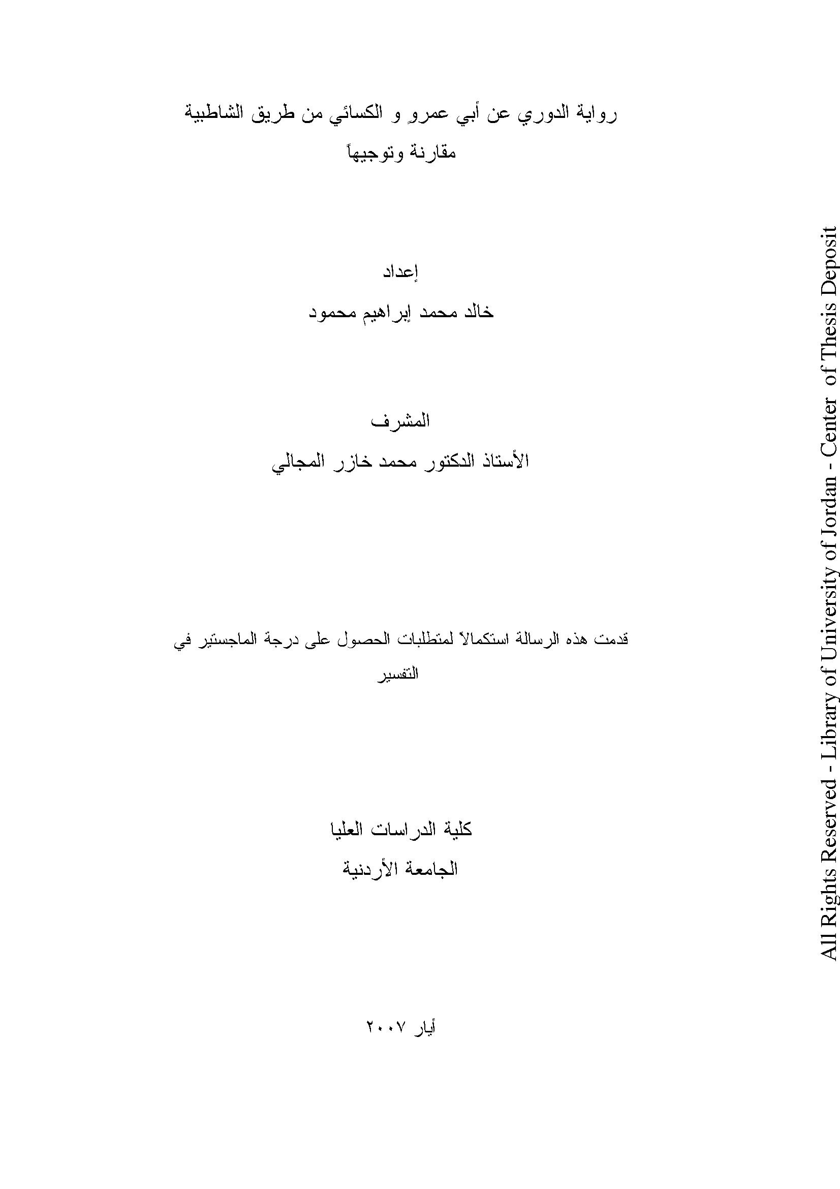 تحميل كتاب رواية الدوري عن أبي عمرو والكسائي من طريق الشاطبية مقارنة وتوجيهًا لـِ: خالد محمد إبراهيم محمود