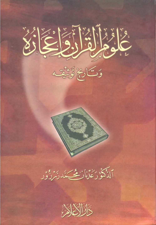 تحميل كتاب علوم القرآن وإعجازه وتاريخ توثيقه لـِ: الدكتور عدنان محمد زرزور