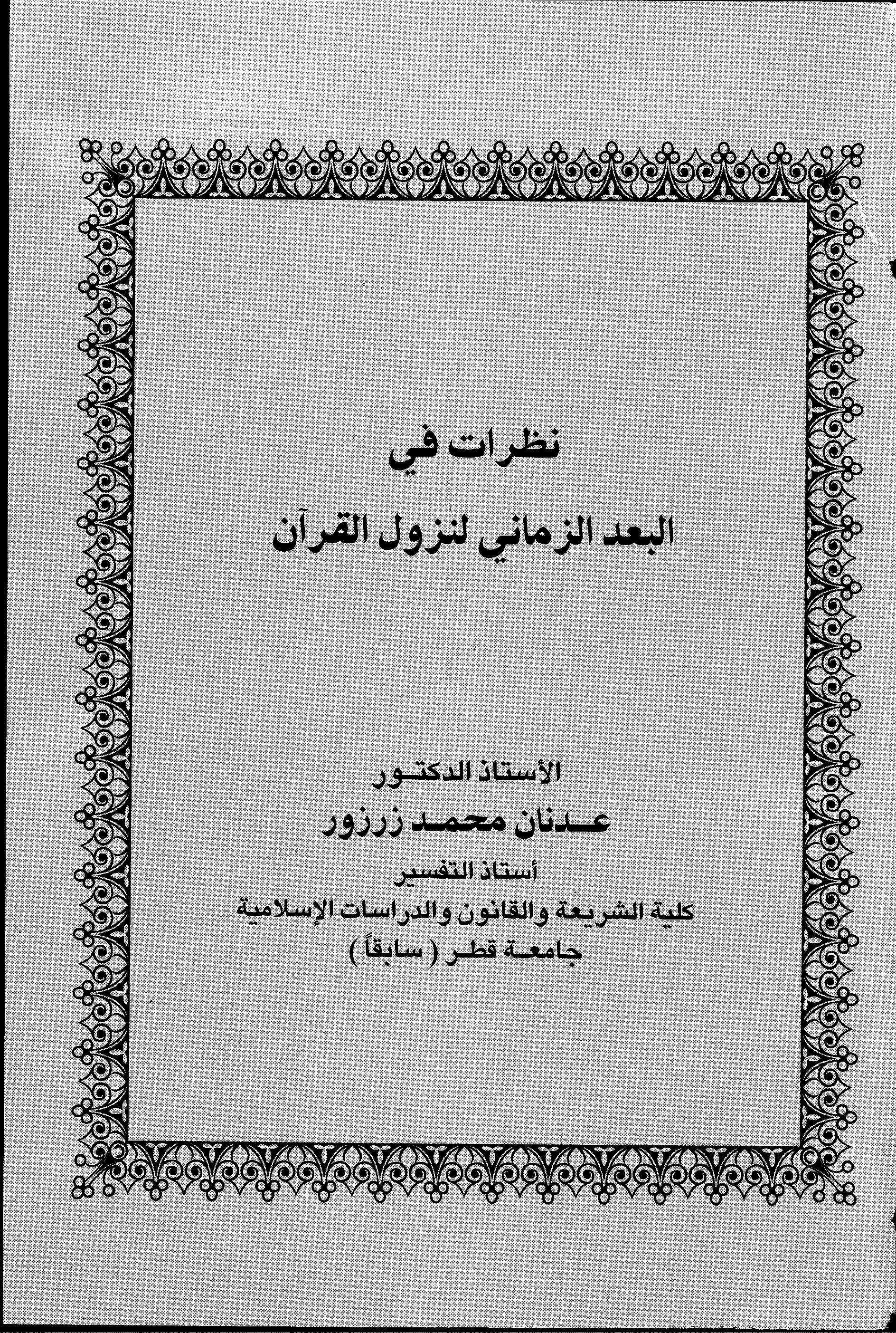 تحميل كتاب نظرات في البعد الزماني لنزول القرآن لـِ: الدكتور عدنان محمد زرزور