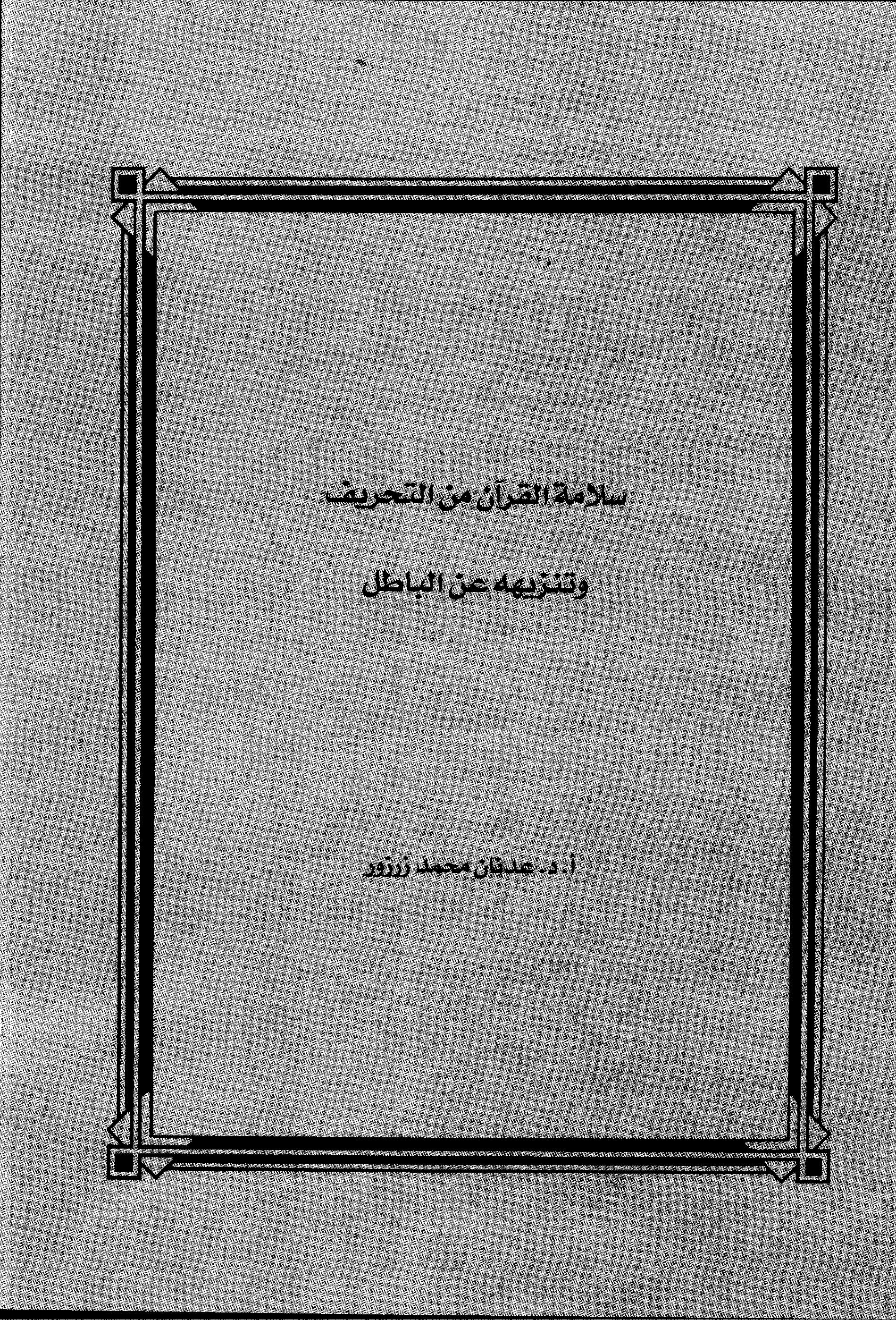 سلامة القرآن من التحريف وتنزيهه عن الباطل - عدنان محمد زرزور